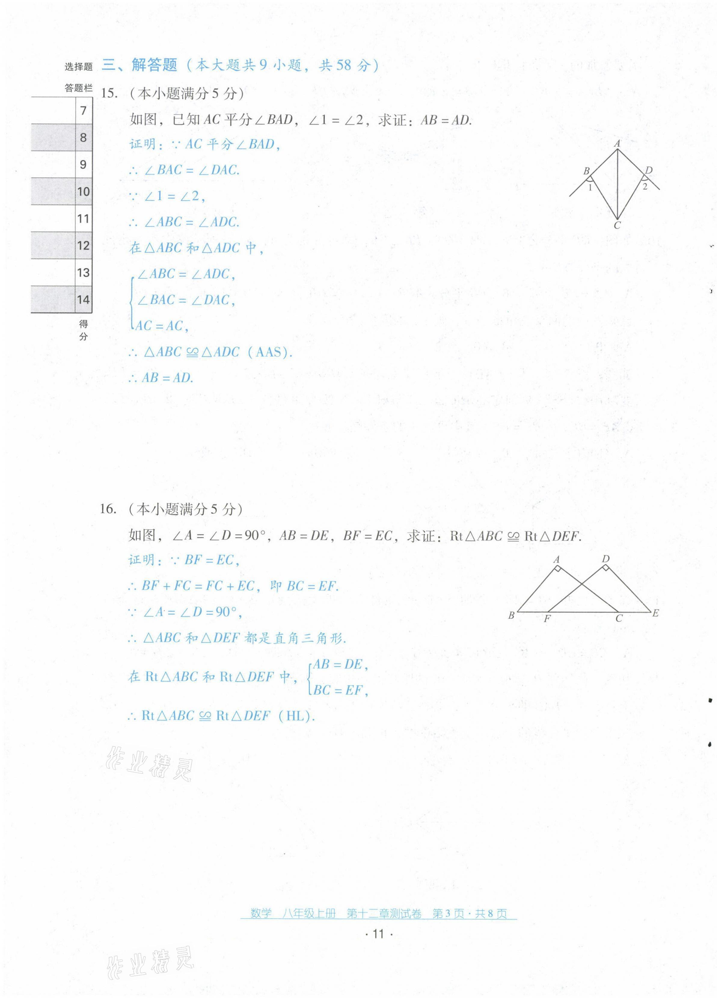 2021年云南省标准教辅优佳学案配套测试卷八年级数学上册人教版第11页