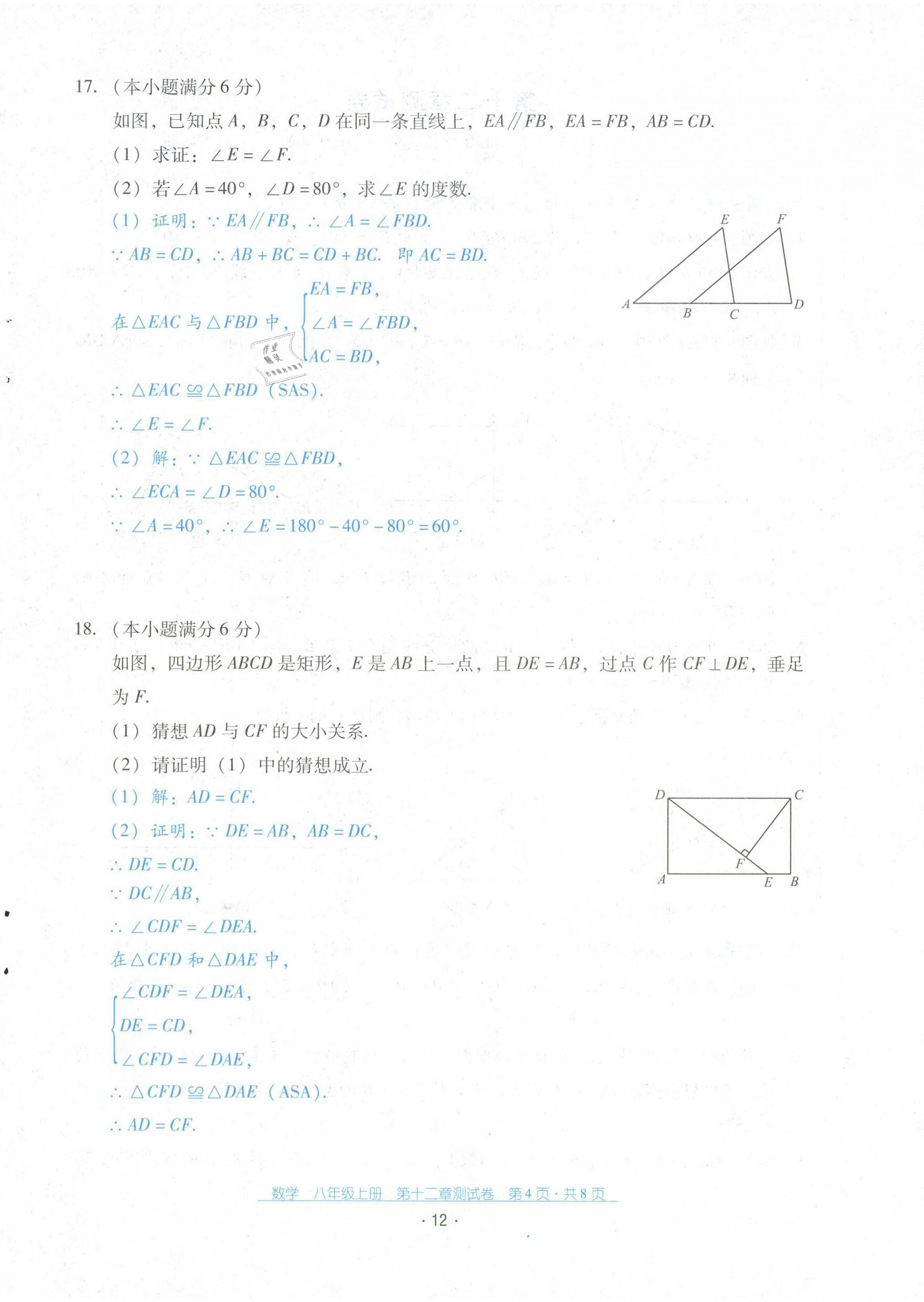 2021年云南省标准教辅优佳学案配套测试卷八年级数学上册人教版第12页