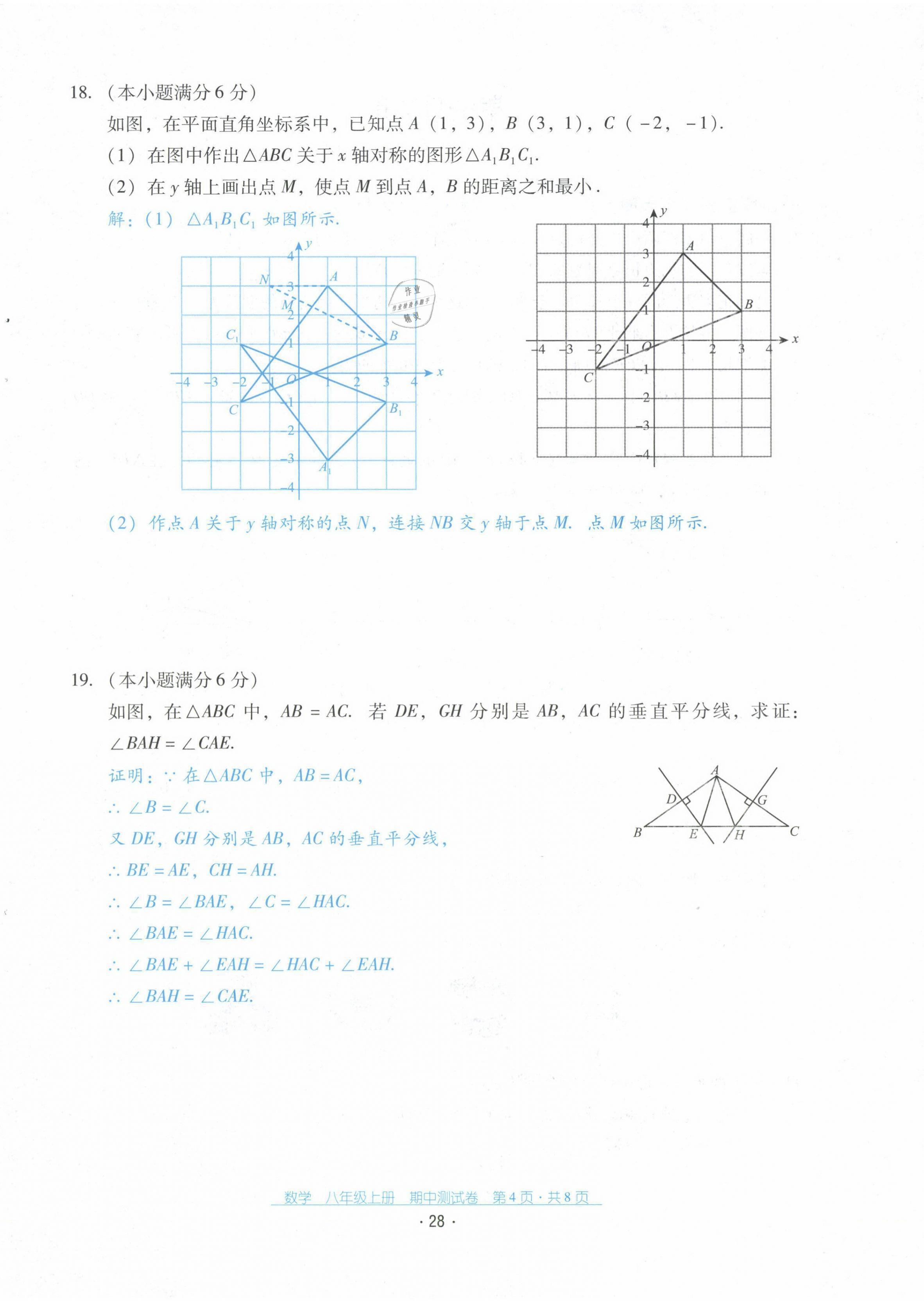 2021年云南省标准教辅优佳学案配套测试卷八年级数学上册人教版第28页