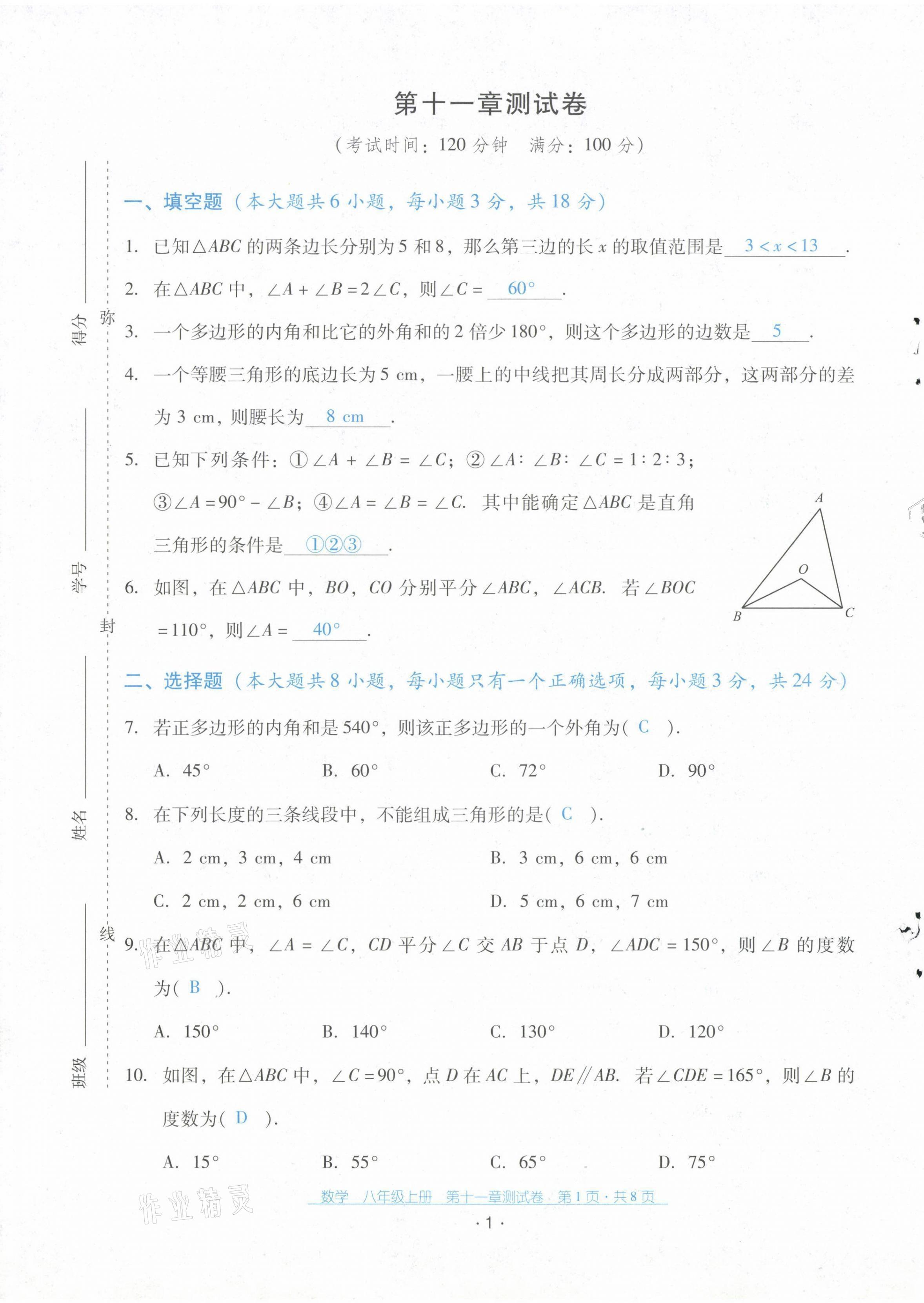2021年云南省标准教辅优佳学案配套测试卷八年级数学上册人教版第1页
