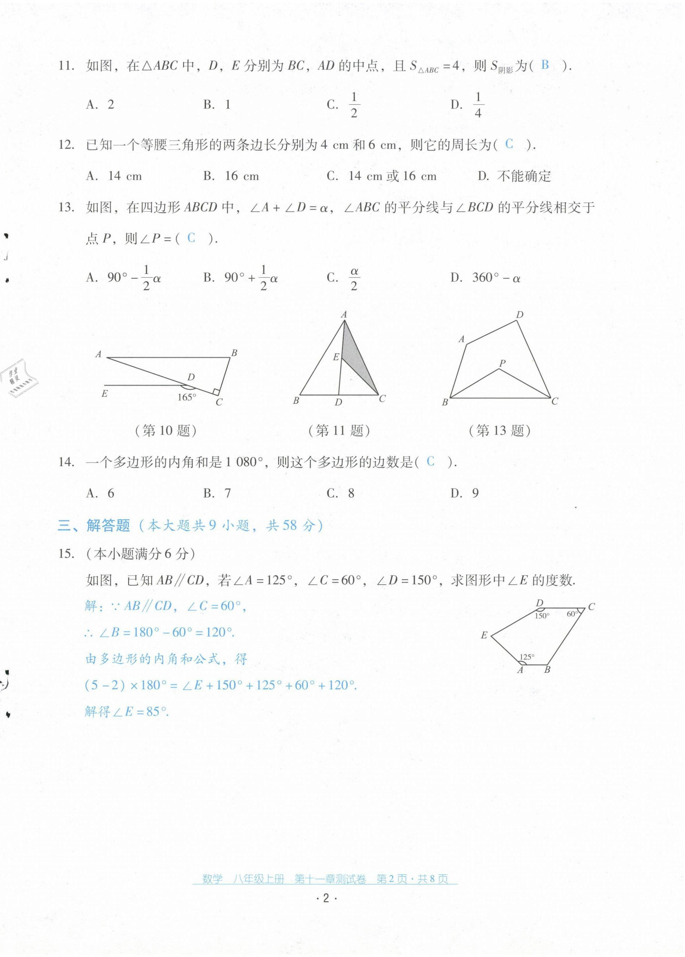2021年云南省标准教辅优佳学案配套测试卷八年级数学上册人教版第2页