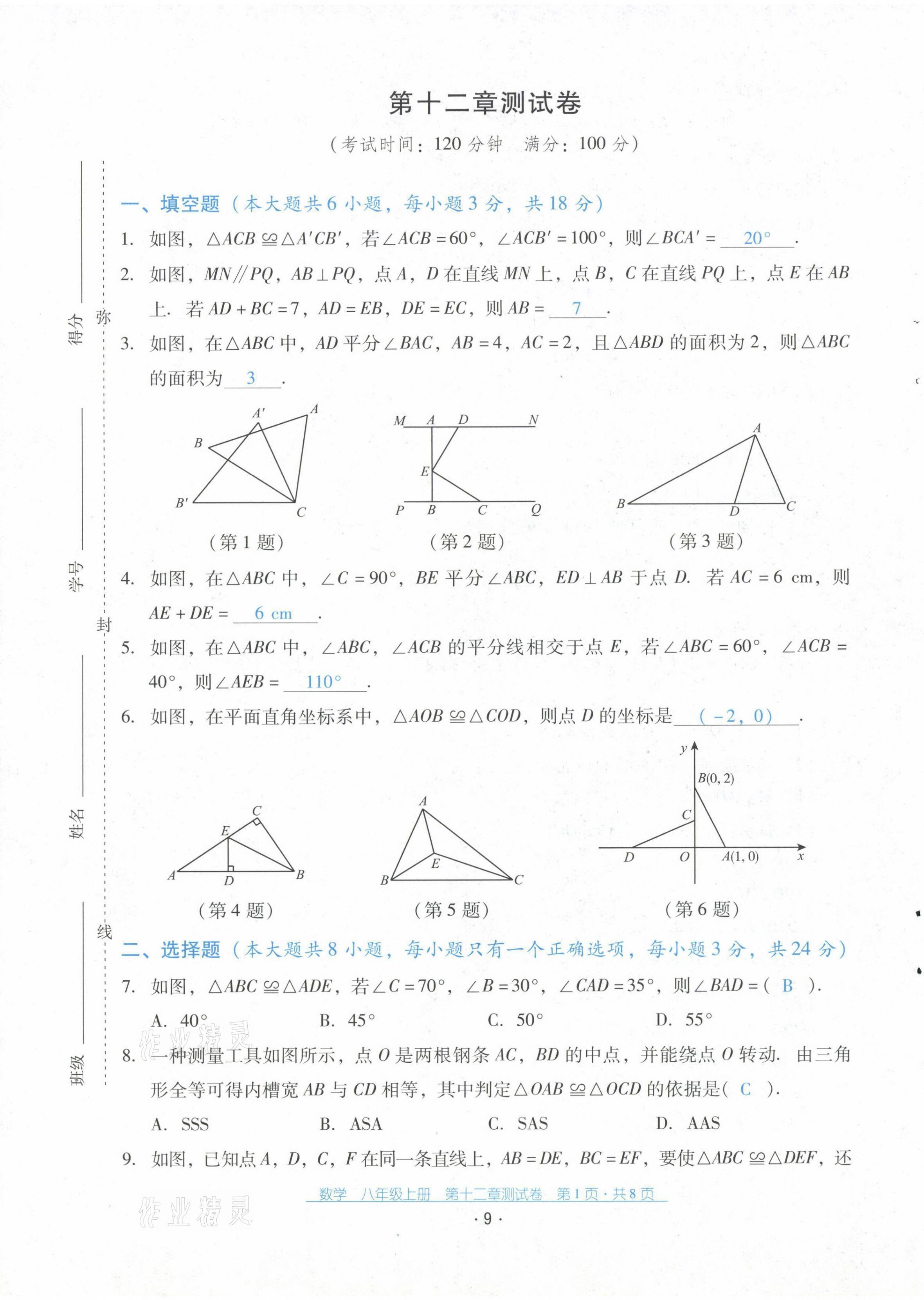 2021年云南省标准教辅优佳学案配套测试卷八年级数学上册人教版第9页
