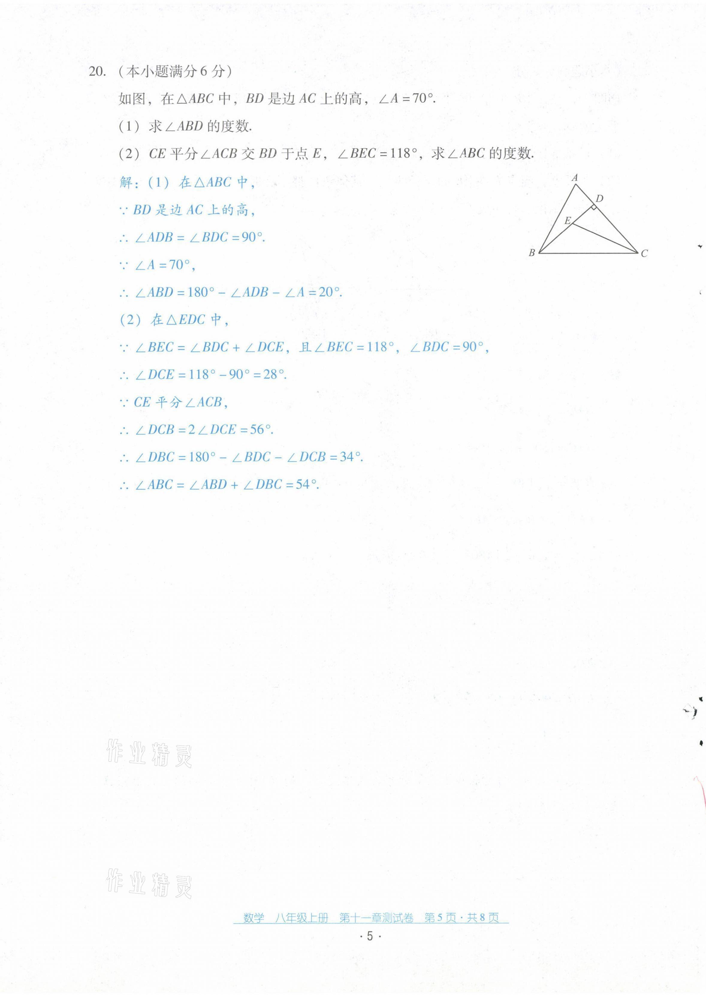 2021年云南省标准教辅优佳学案配套测试卷八年级数学上册人教版第5页