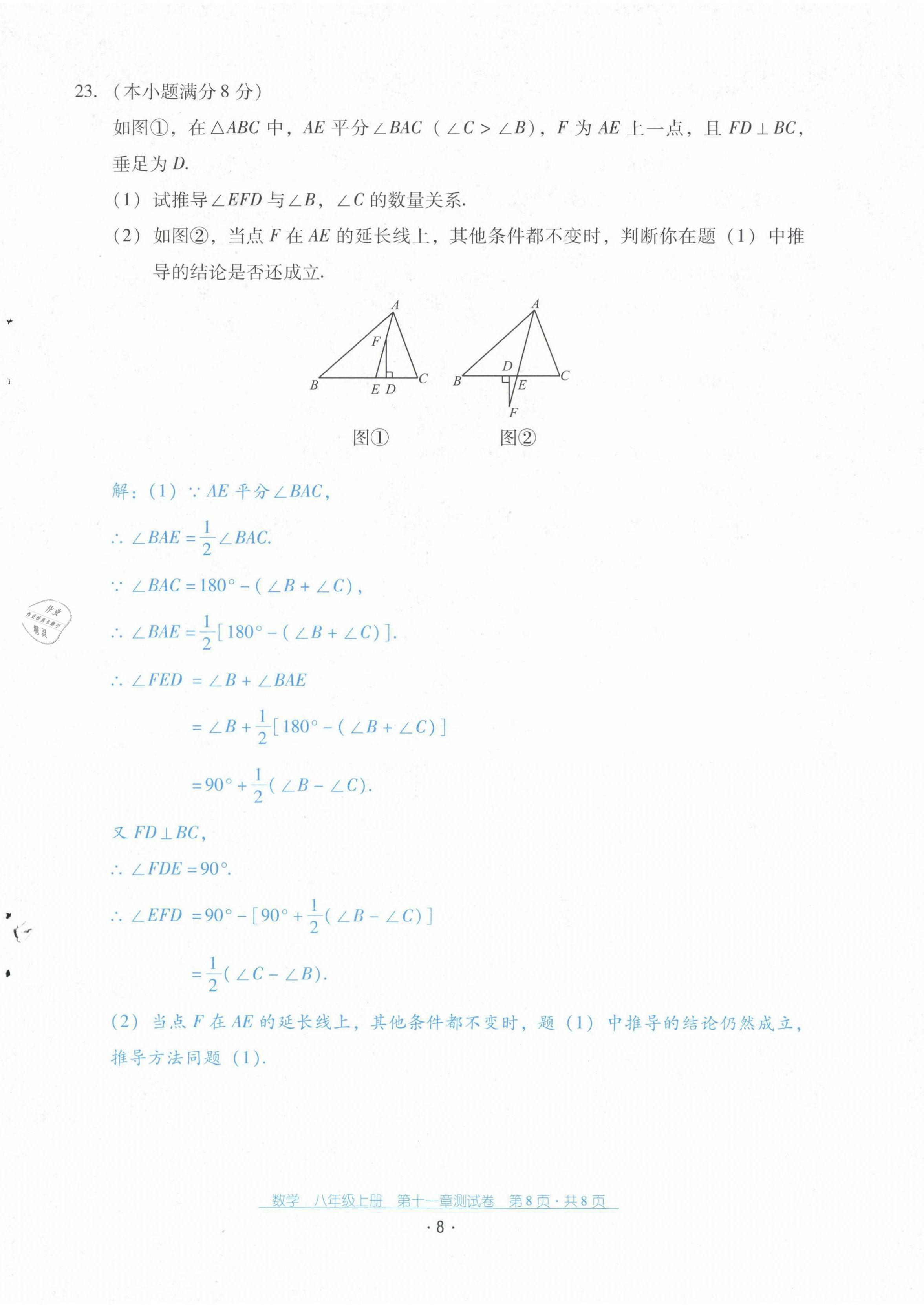 2021年云南省标准教辅优佳学案配套测试卷八年级数学上册人教版第8页
