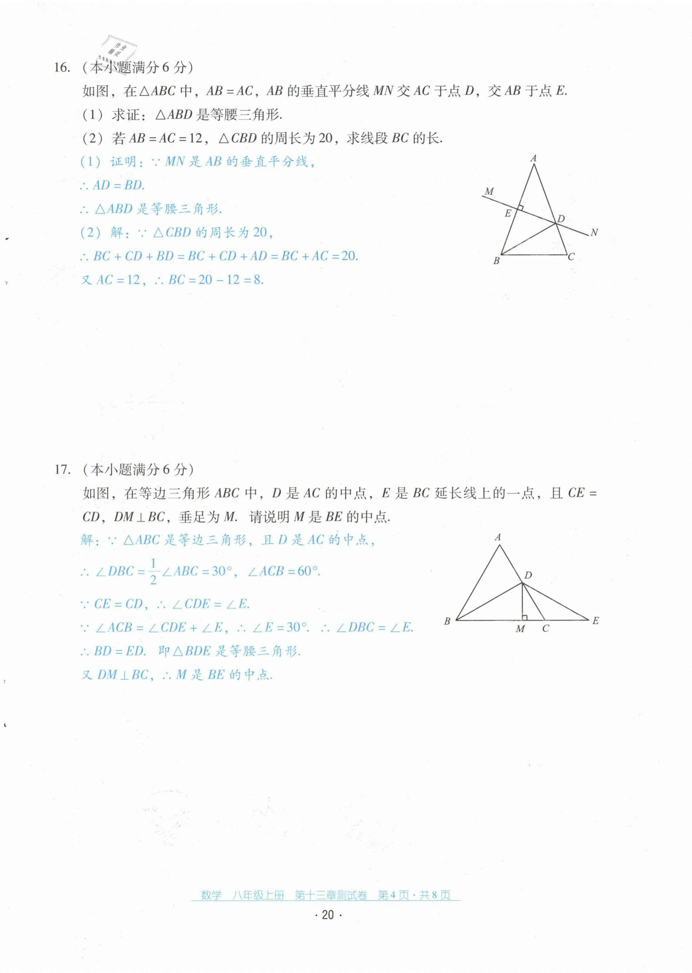 2021年云南省标准教辅优佳学案配套测试卷八年级数学上册人教版第20页