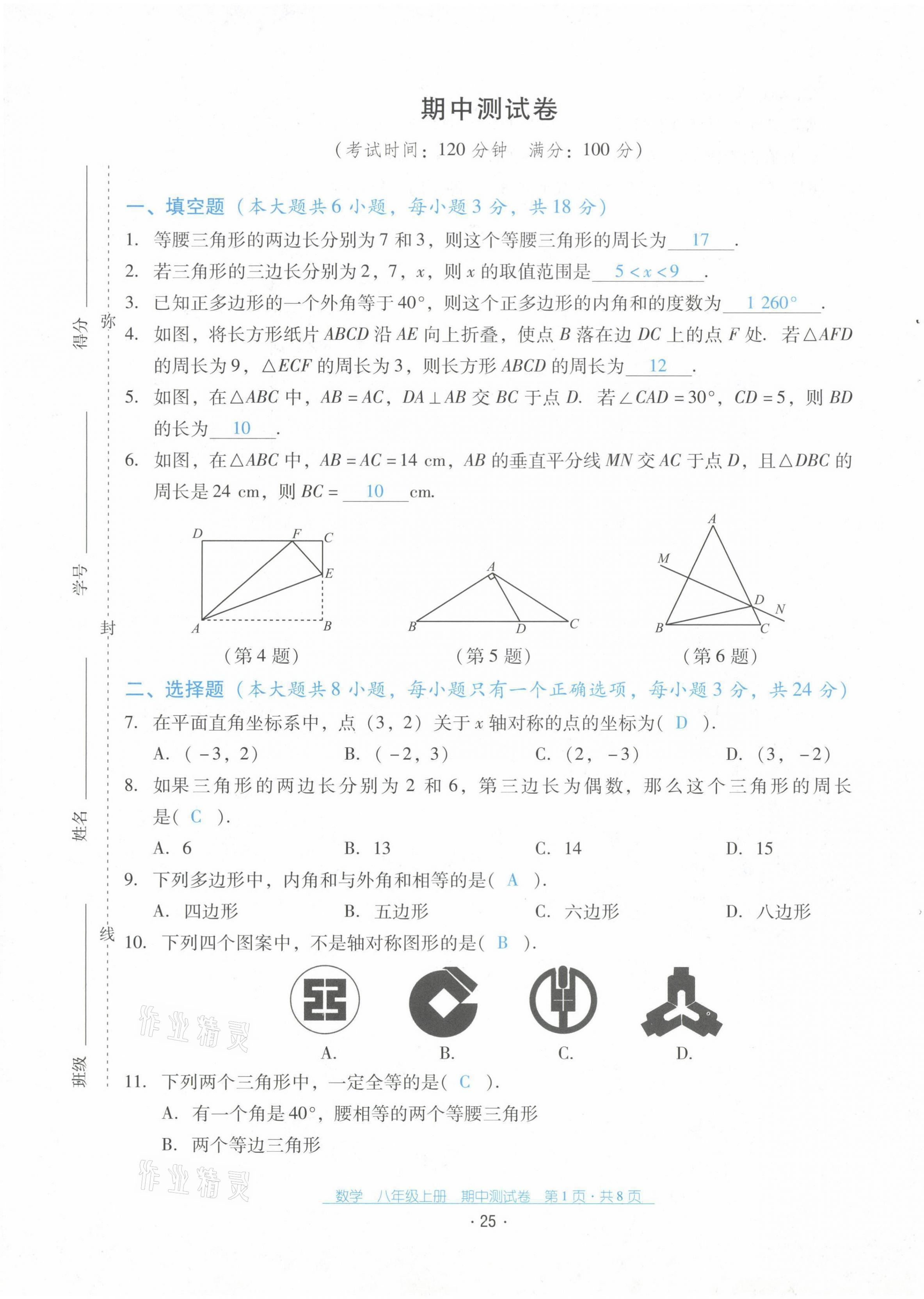 2021年云南省标准教辅优佳学案配套测试卷八年级数学上册人教版第25页