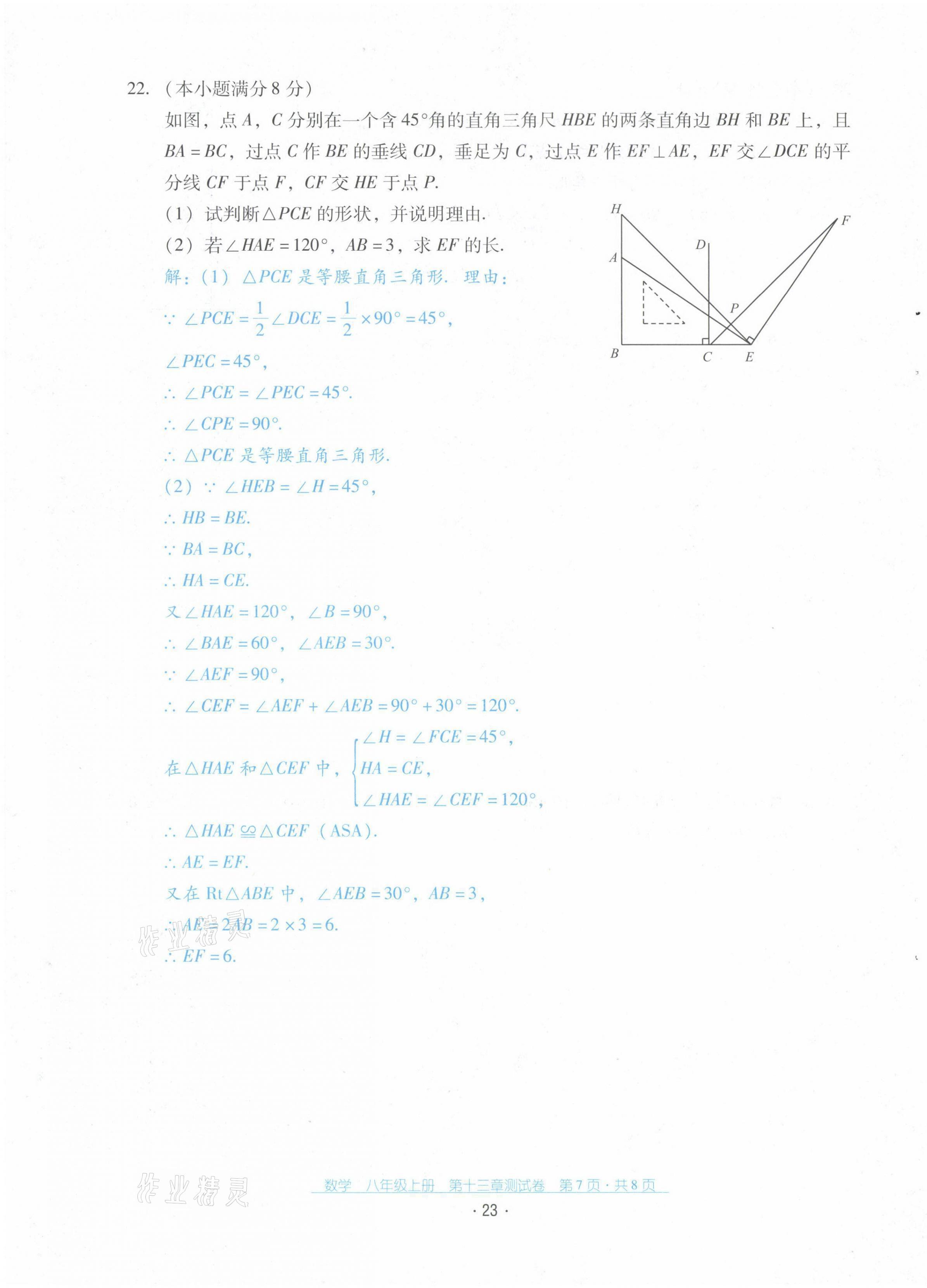 2021年云南省标准教辅优佳学案配套测试卷八年级数学上册人教版第23页