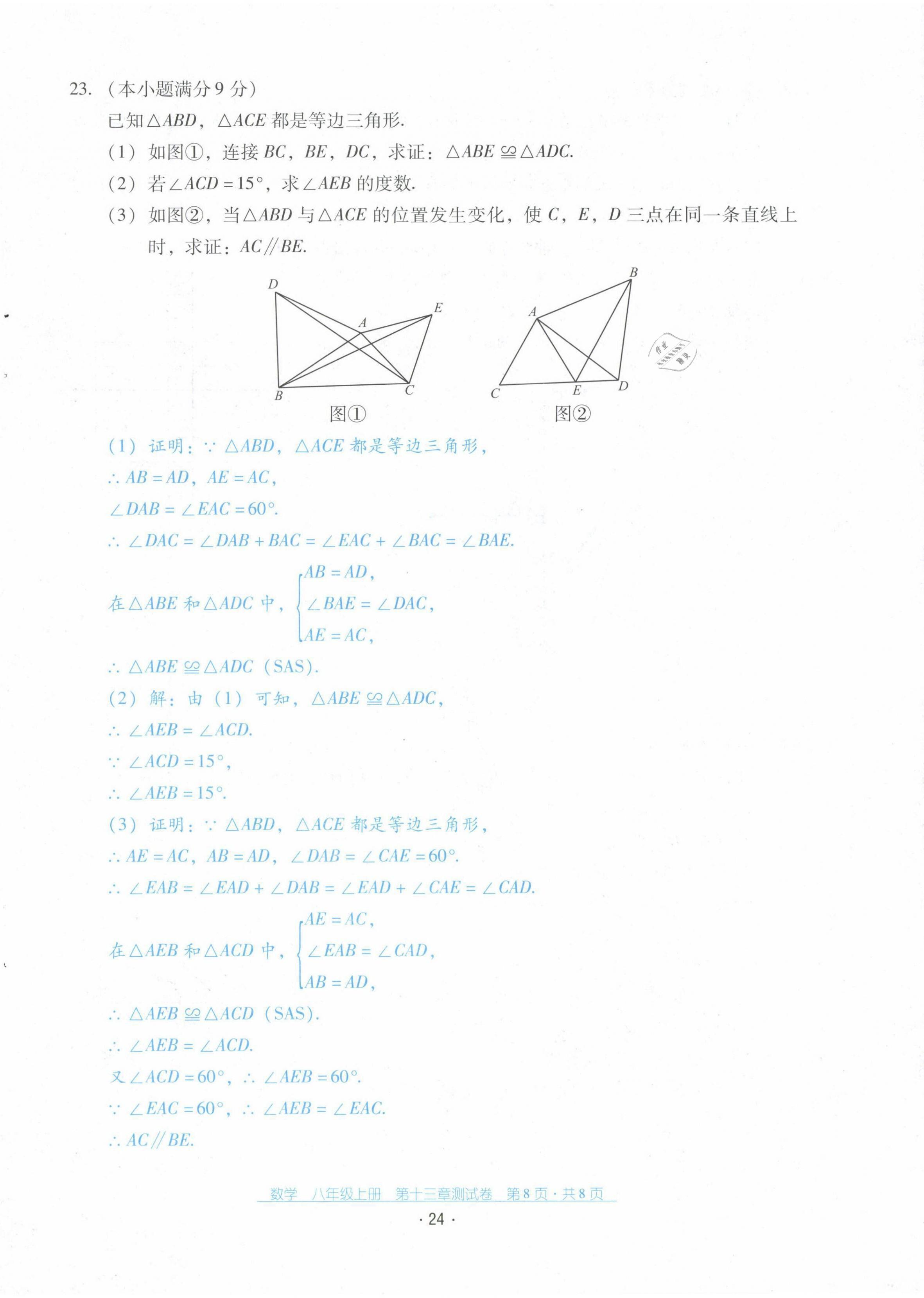 2021年云南省标准教辅优佳学案配套测试卷八年级数学上册人教版第24页