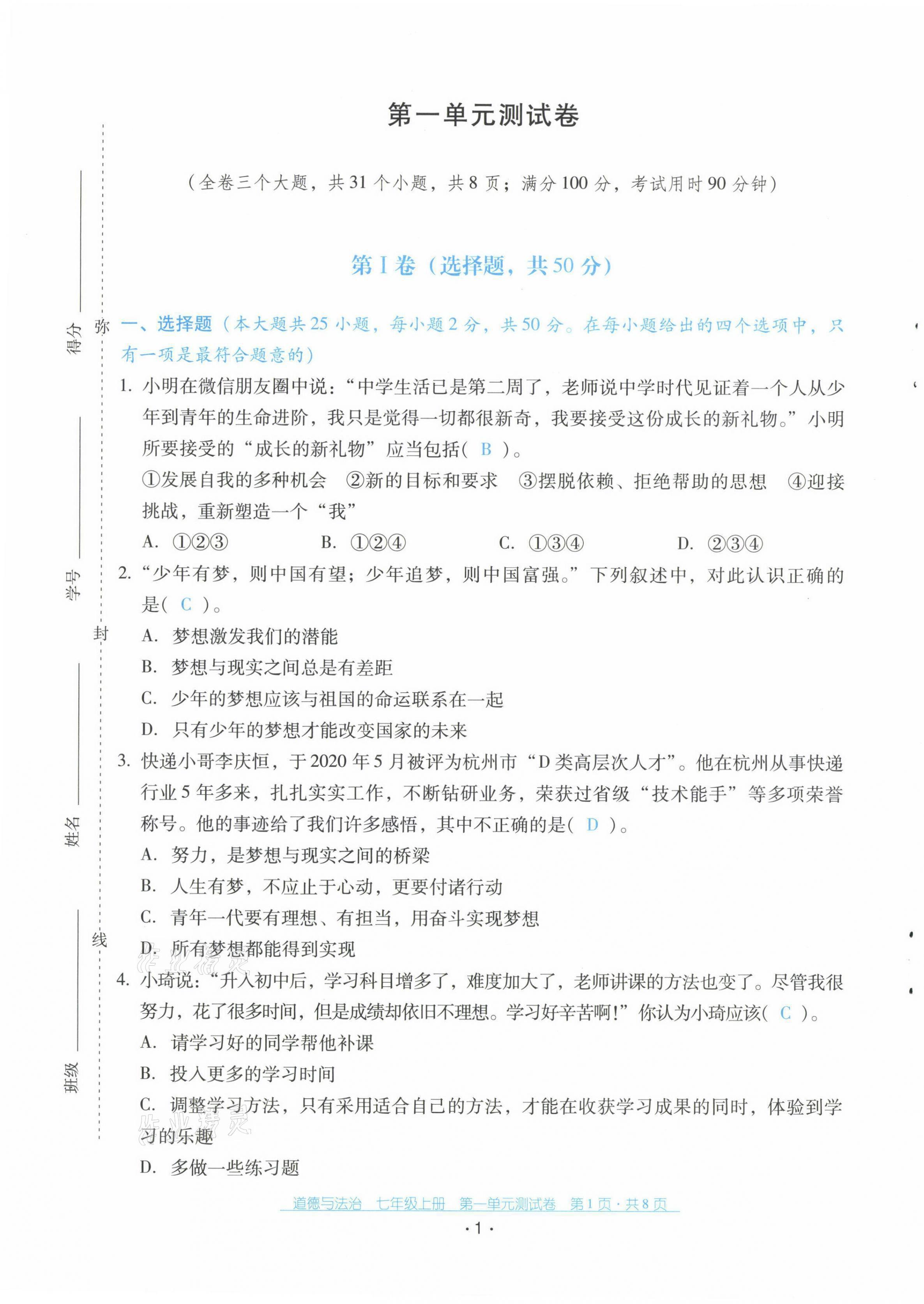 2021年云南省标准教辅优佳学案配套测试卷七年级道德与法治上册人教版第1页