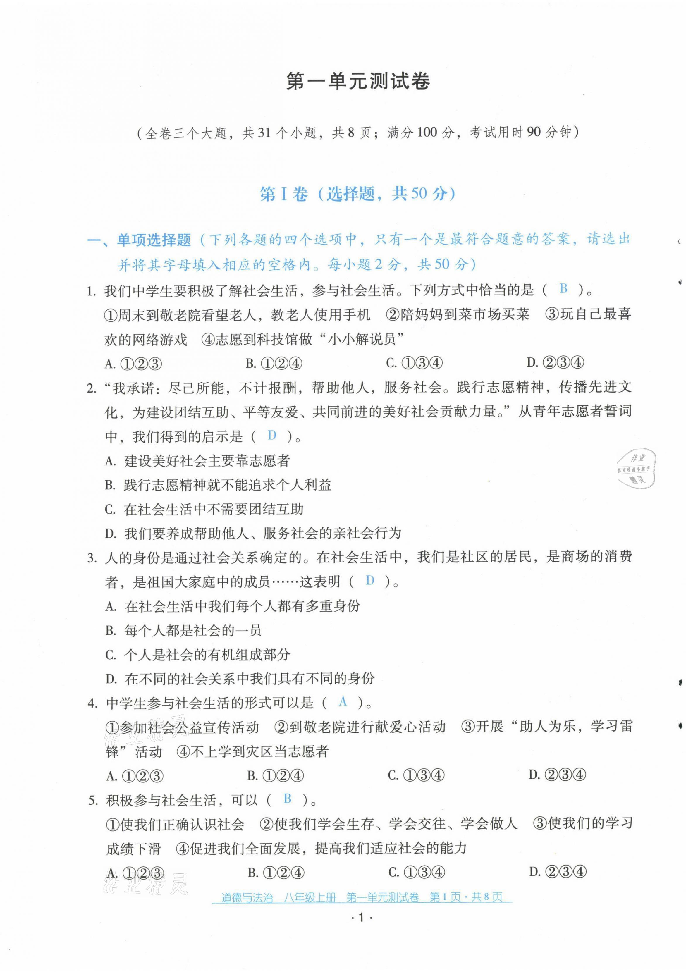 2021年云南省标准教辅优佳学案配套测试卷八年级道德与法治上册人教版第1页