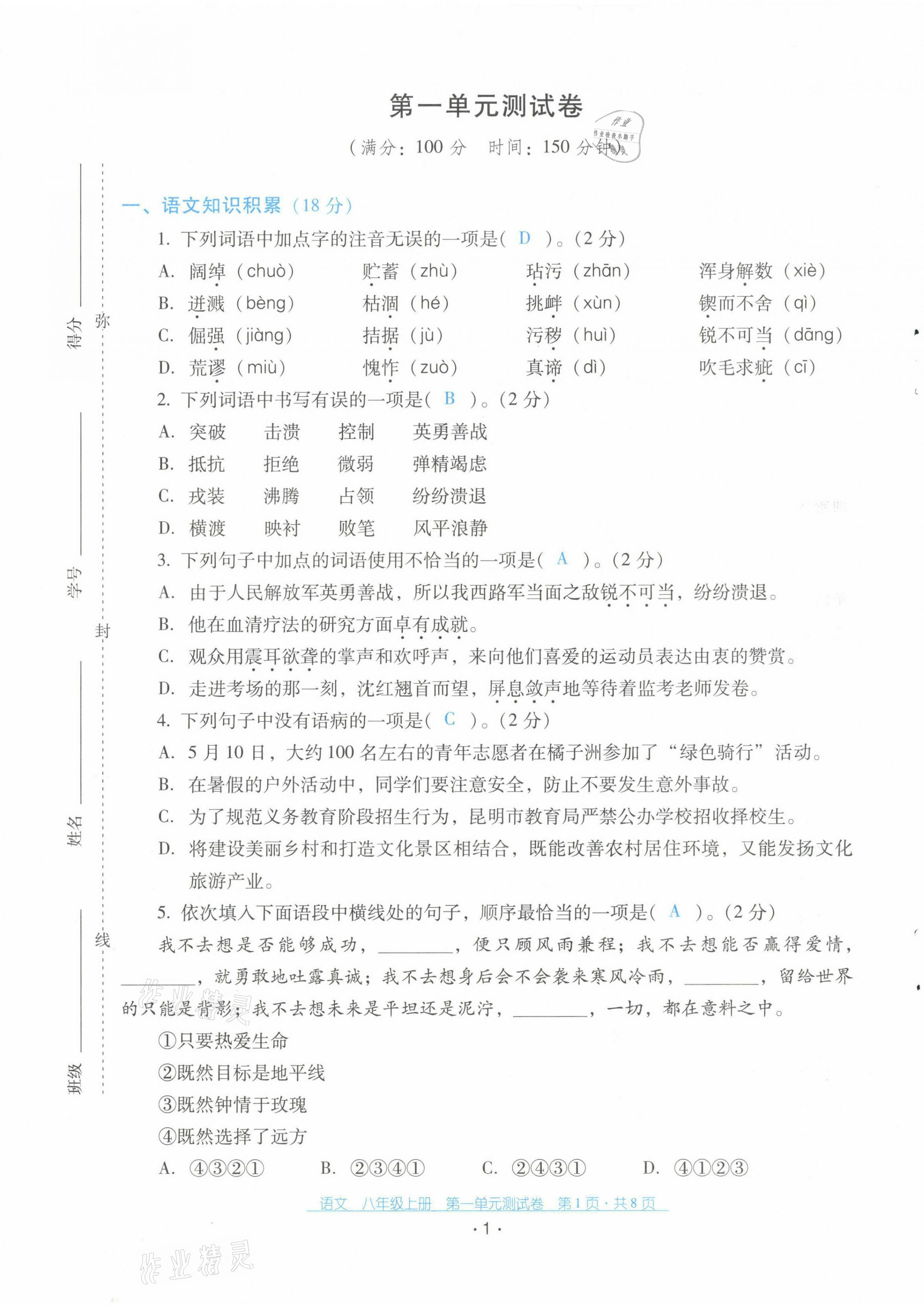 2021年云南省标准教辅优佳学案配套测试卷八年级语文上册人教版第1页