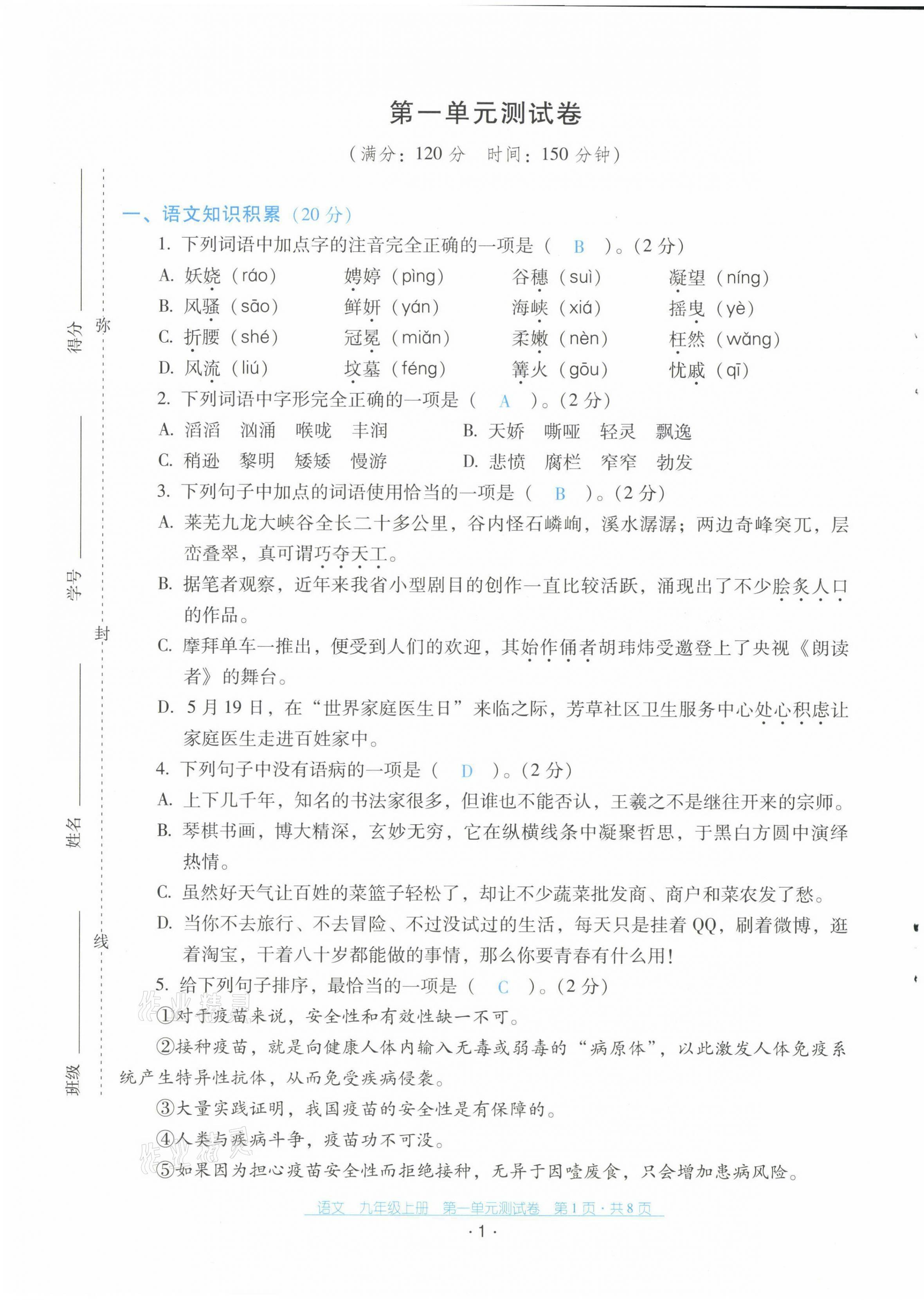 2021年云南省标准教辅优佳学案配套测试卷九年级语文上册人教版第1页