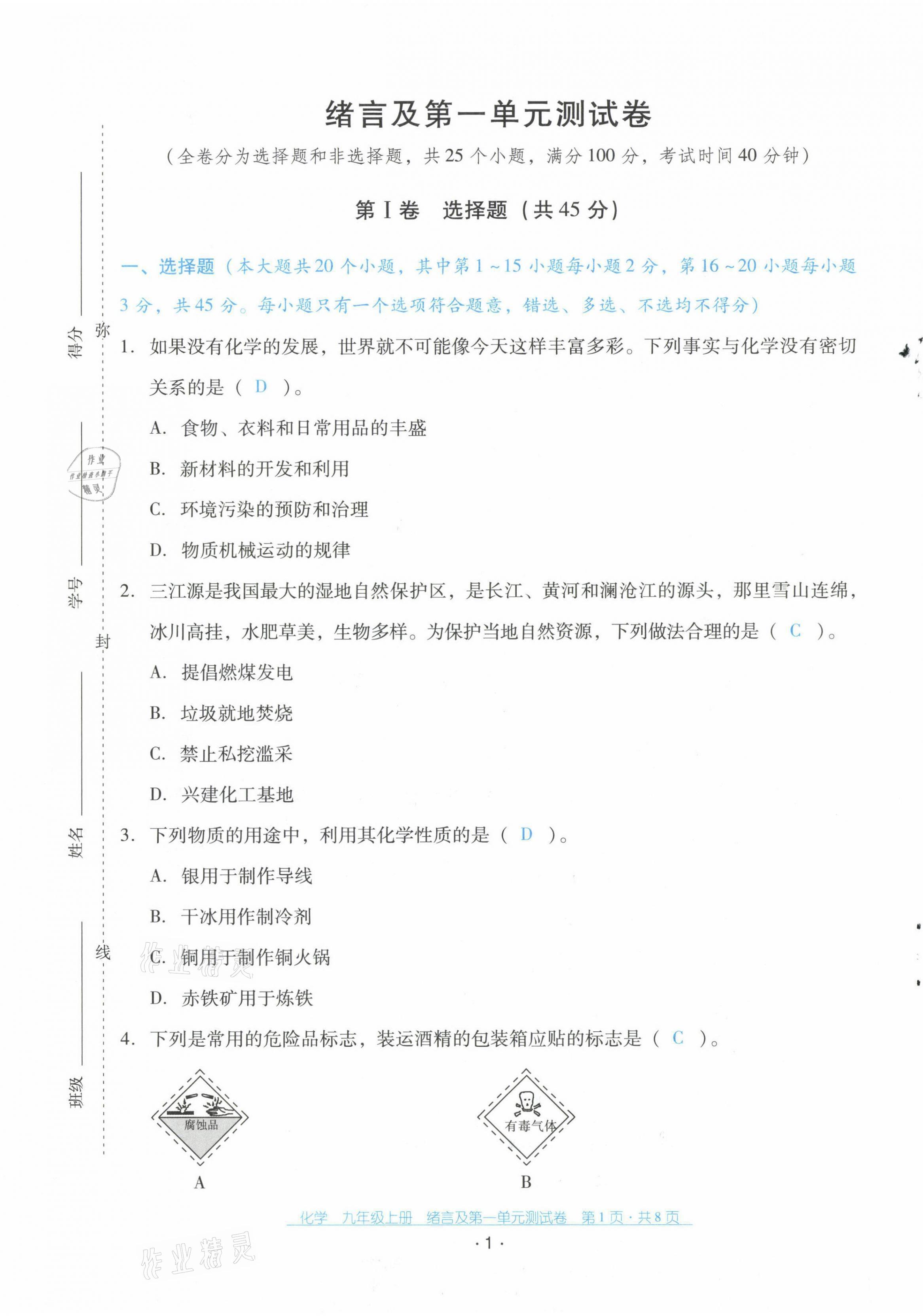 2021年云南省标准教辅优佳学案配套测试卷九年级化学上册人教版第1页