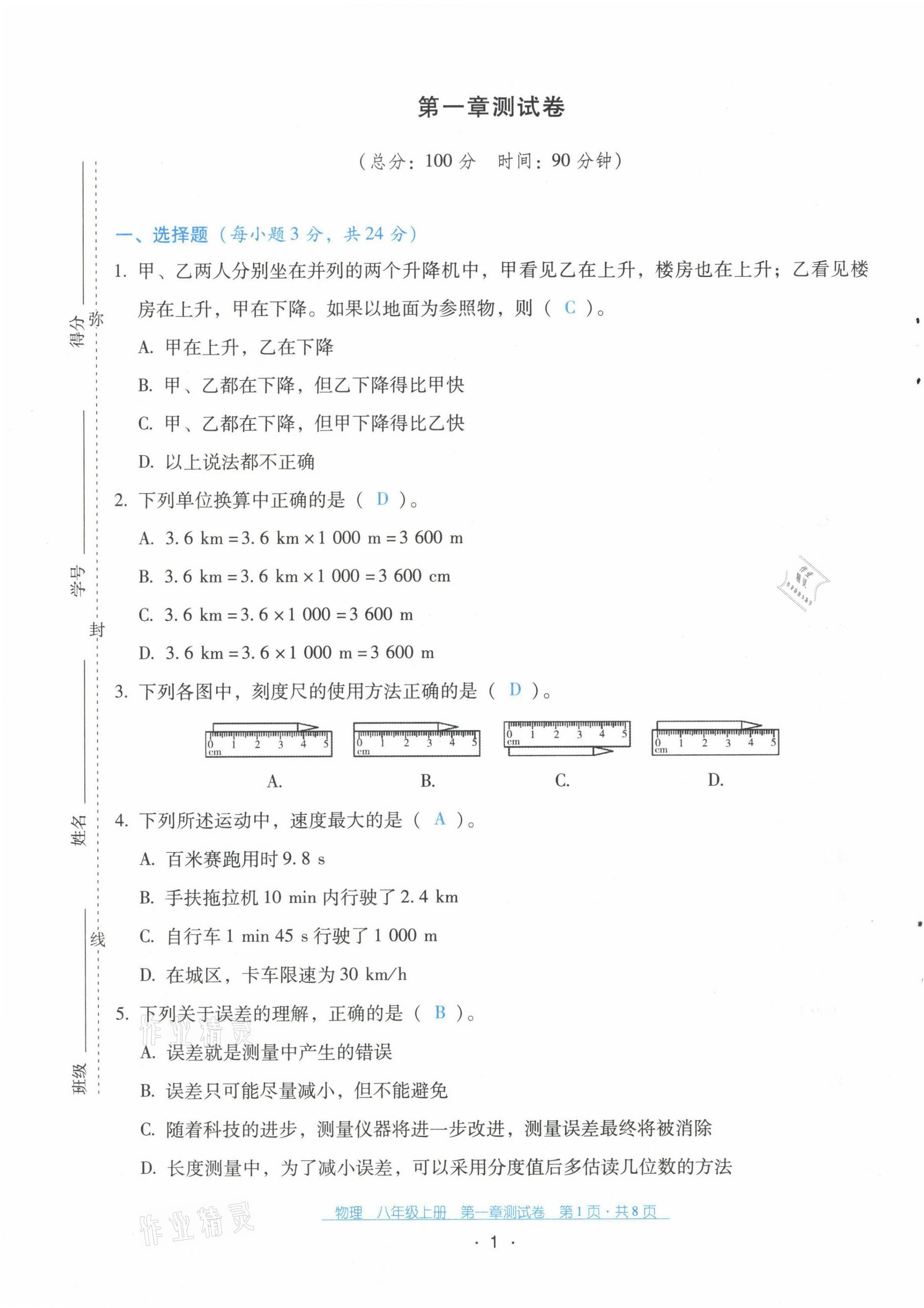 2021年云南省标准教辅优佳学案配套测试卷八年级物理上册人教版第1页