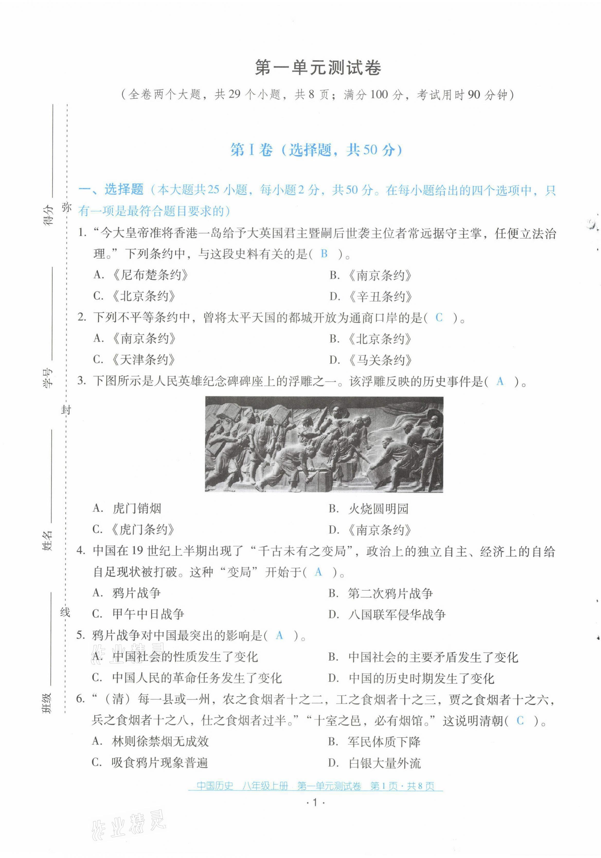 2021年云南省标准教辅优佳学案配套测试卷八年级历史上册人教版第1页