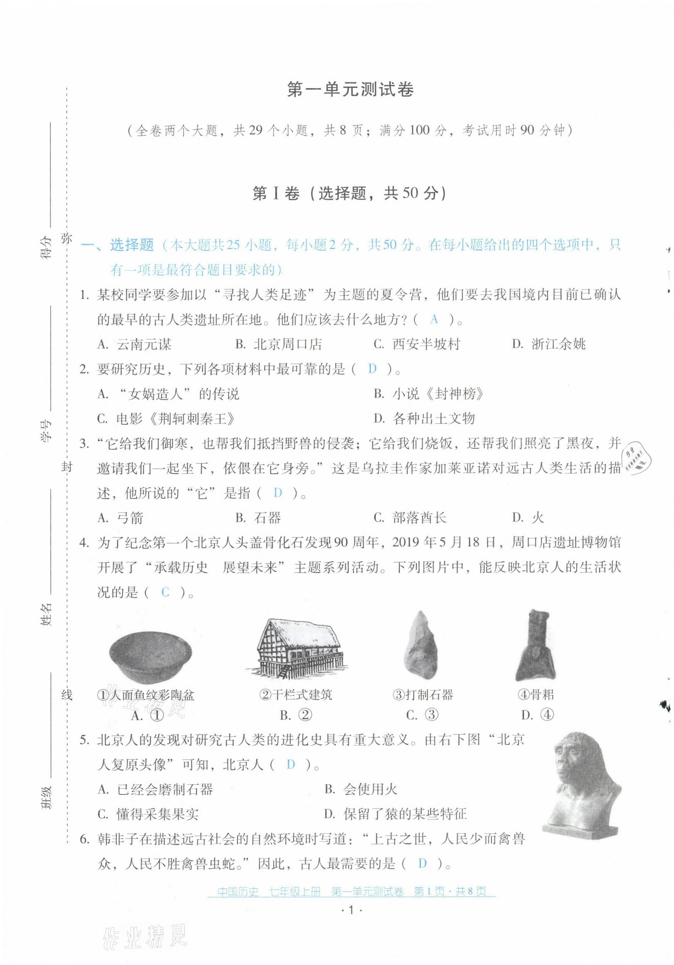 2021年云南省标准教辅优佳学案配套测试卷七年级历史上册人教版第1页