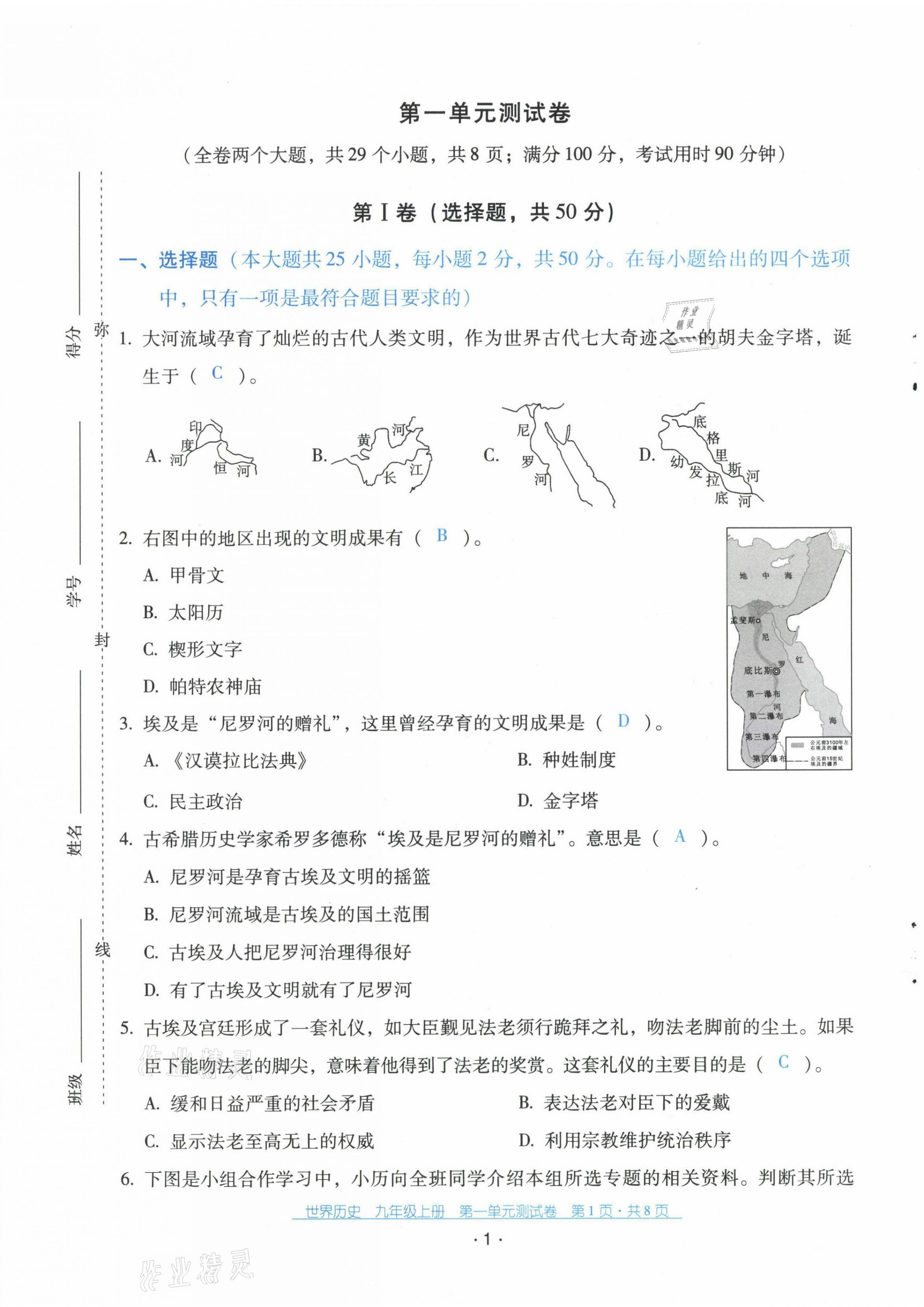 2021年云南省标准教辅优佳学案配套测试卷九年级历史上册人教版第1页