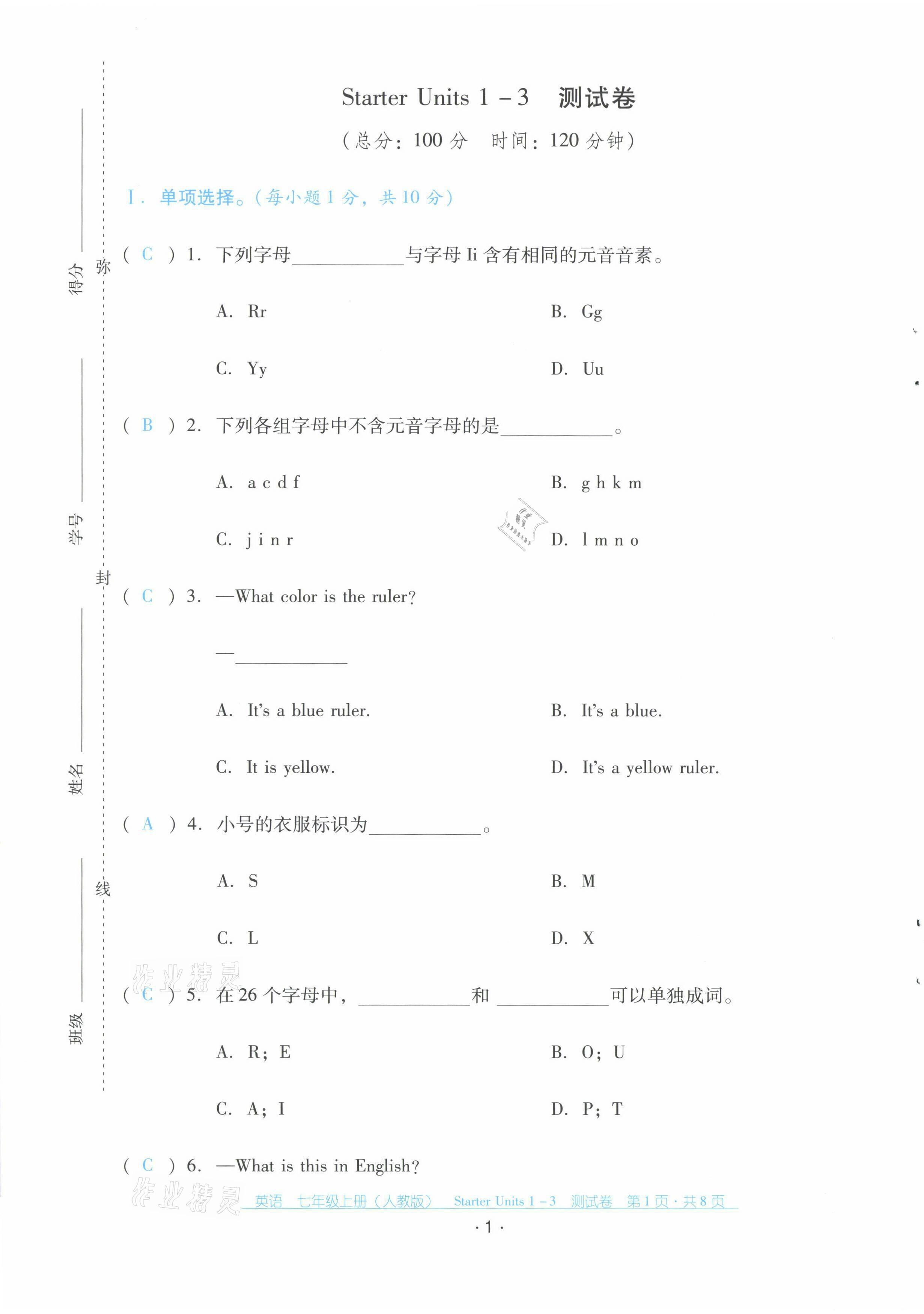 2021年云南省标准教辅优佳学案配套测试卷七年级万博电竞app官网上册人教版第1页