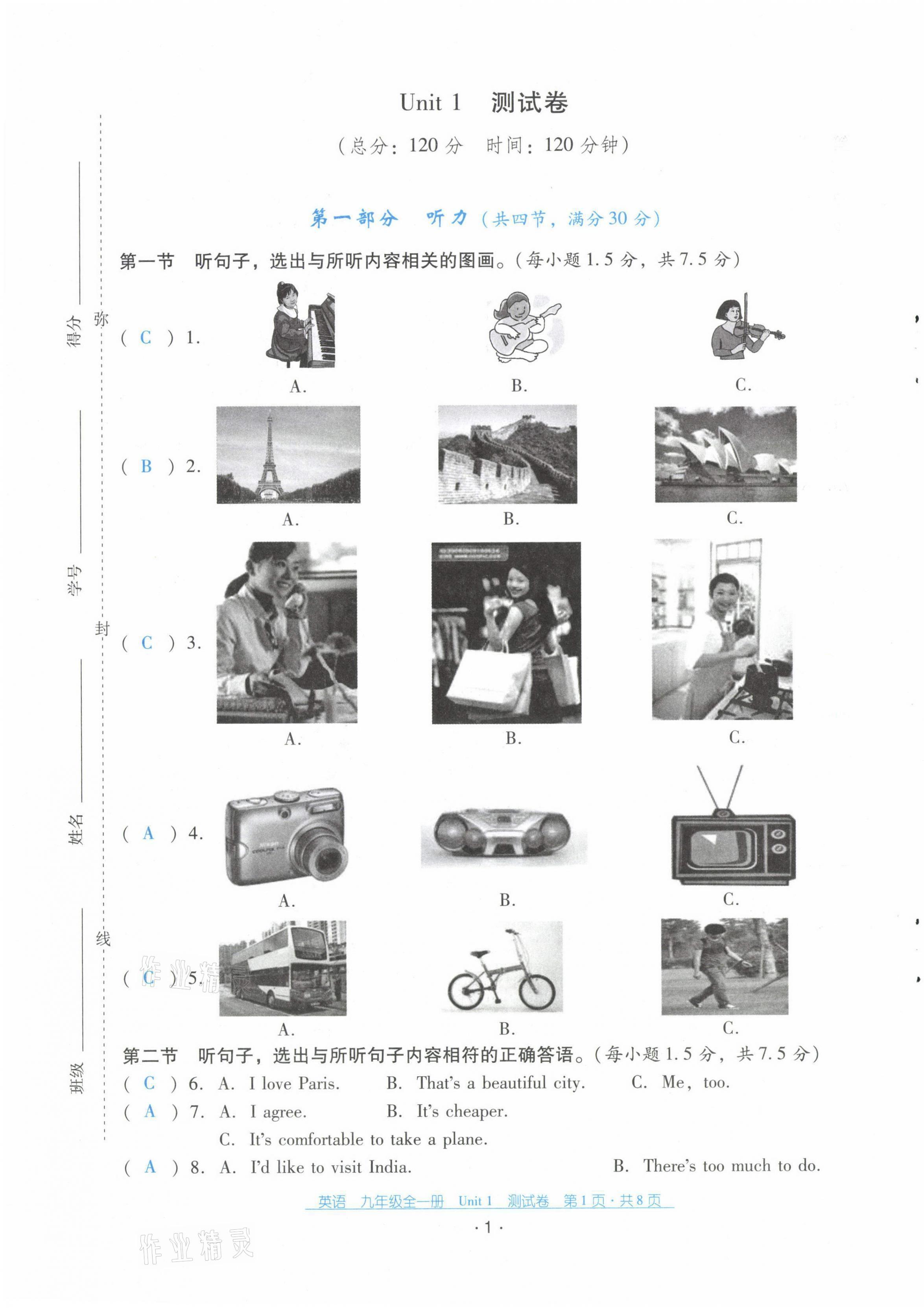 2021年云南省标准教辅优佳学案配套测试卷九年级英语全一册人教版第1页