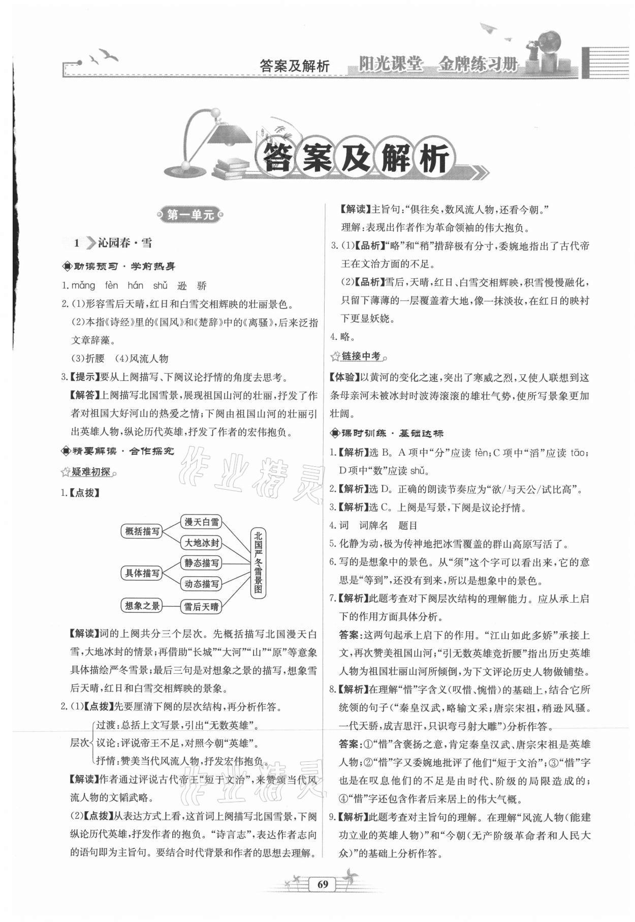 2021年阳光课堂金牌练习册九年级语文上册人教版福建专版第1页