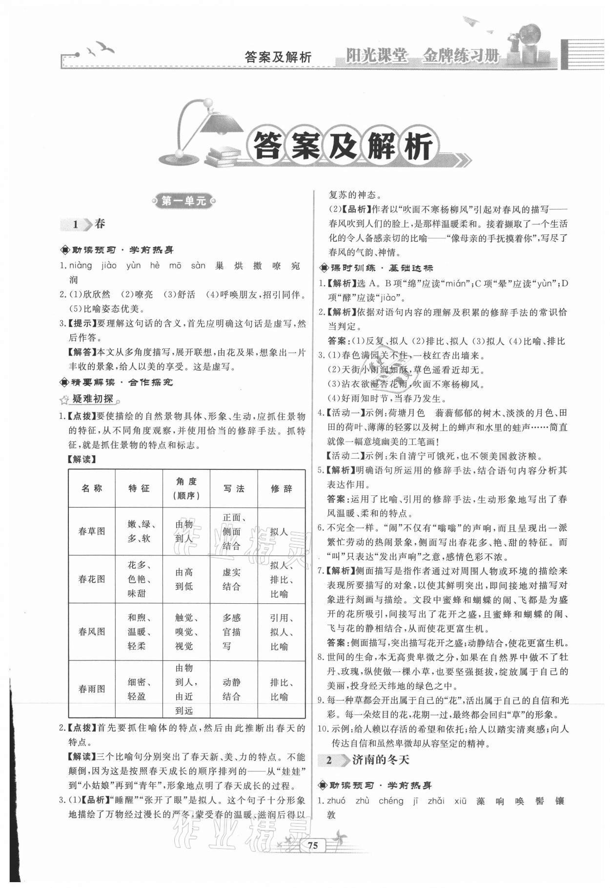 2021年阳光课堂金牌练习册七年级语文上册人教版福建专版第1页