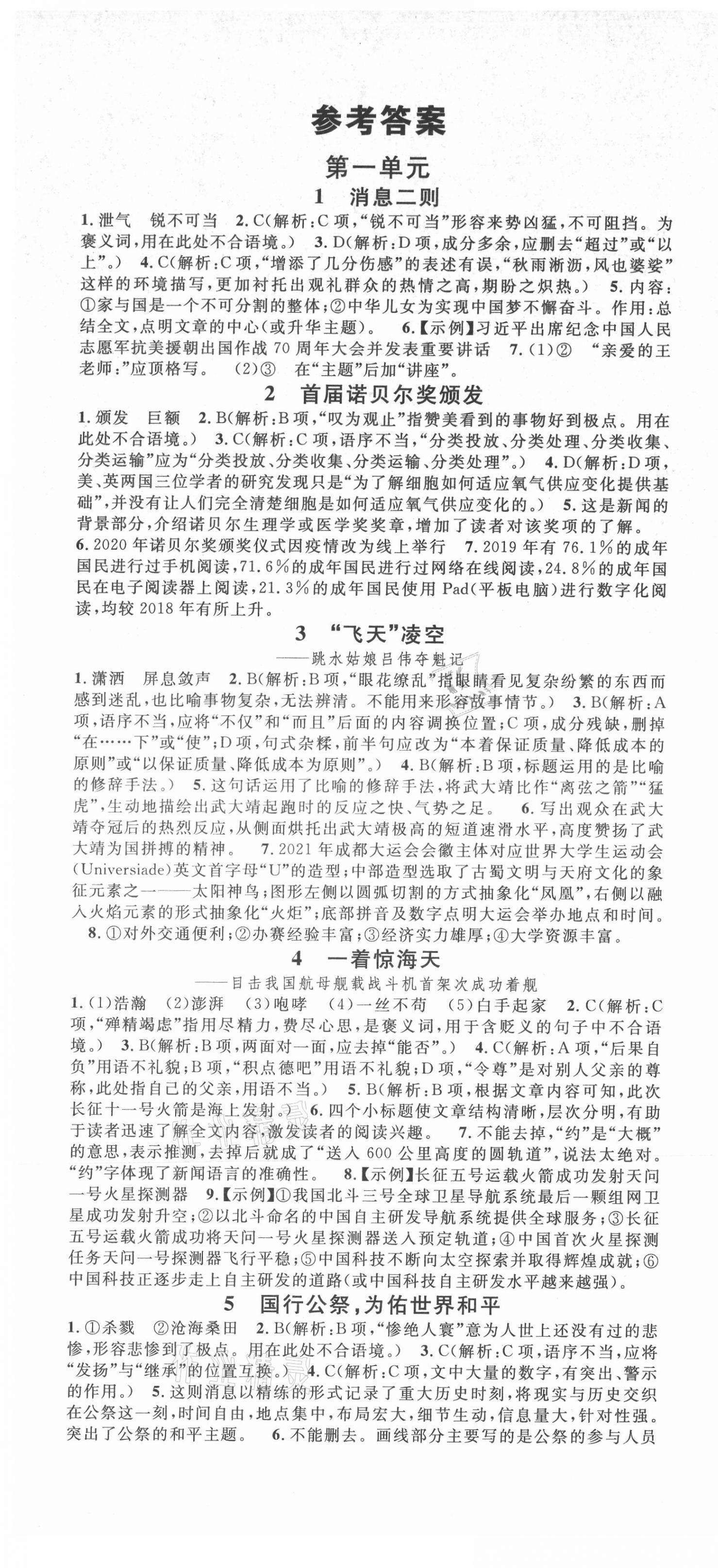 2021年名校课堂八年级语文上册人教版8贵阳专版第1页