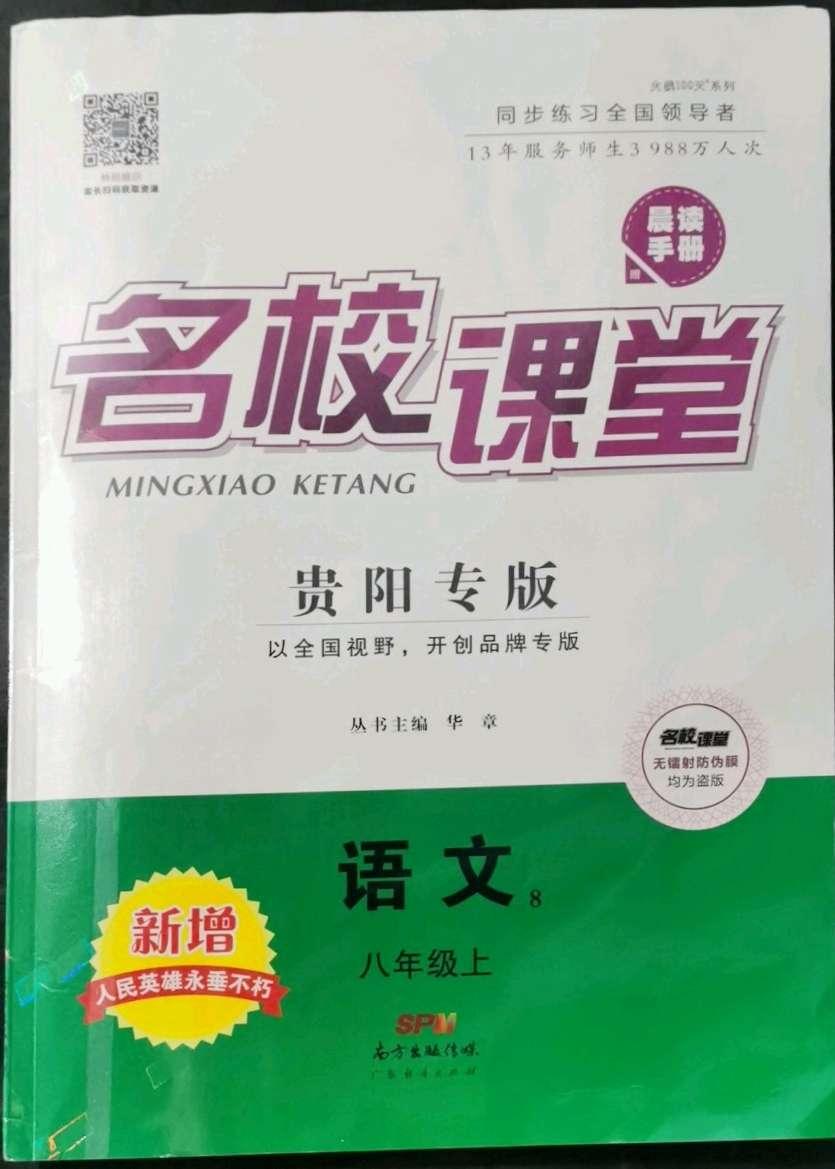 2021年名校课堂八年级语文上册人教版8贵阳专版