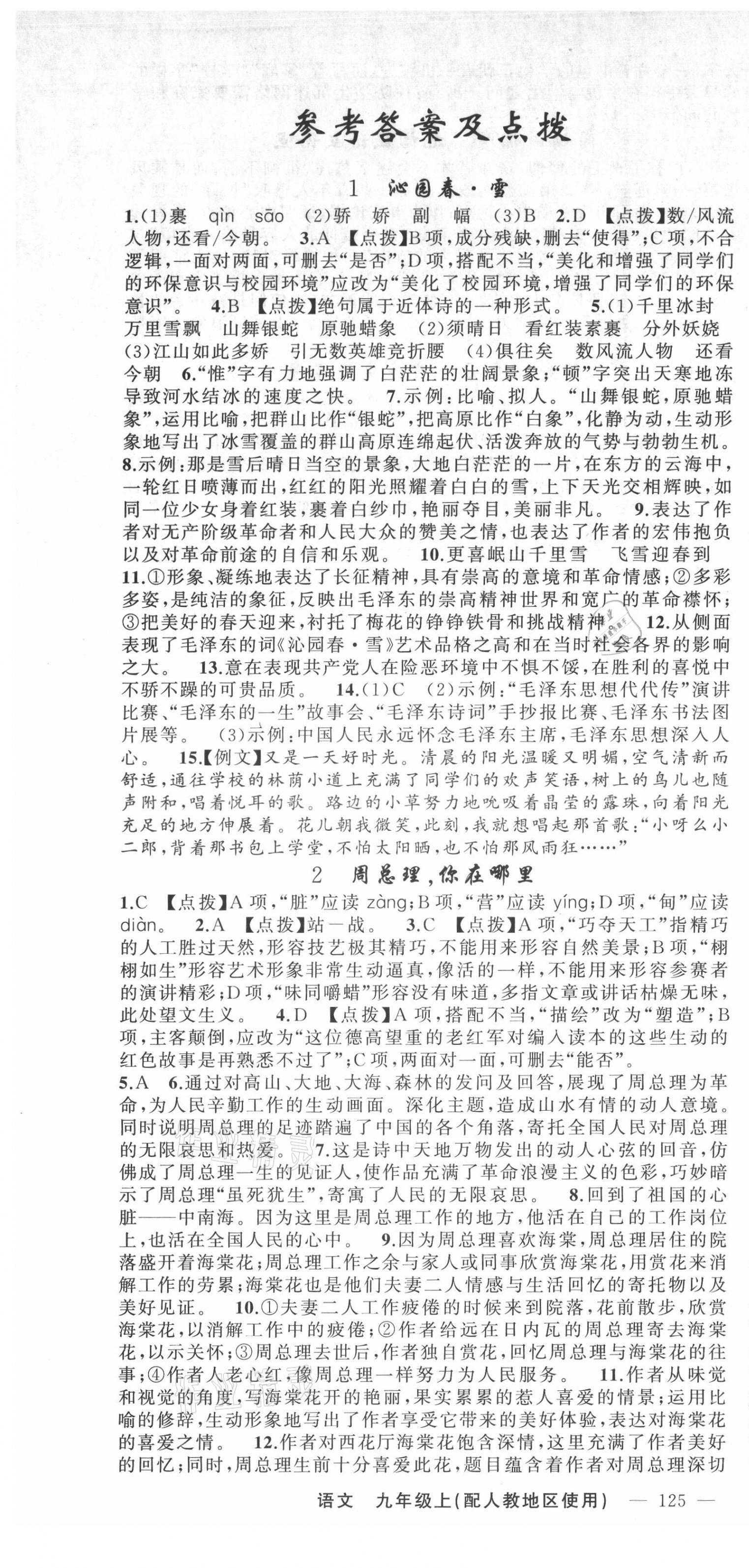 2021年原创新课堂九年级语文上册人教版第1页
