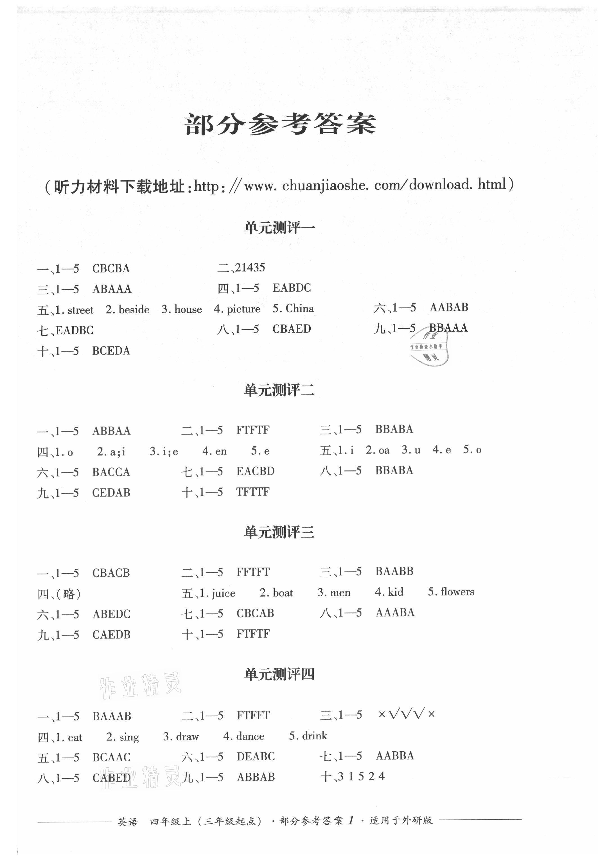 2021年单元测评四年级英语上册外研版四川教育出版社第1页