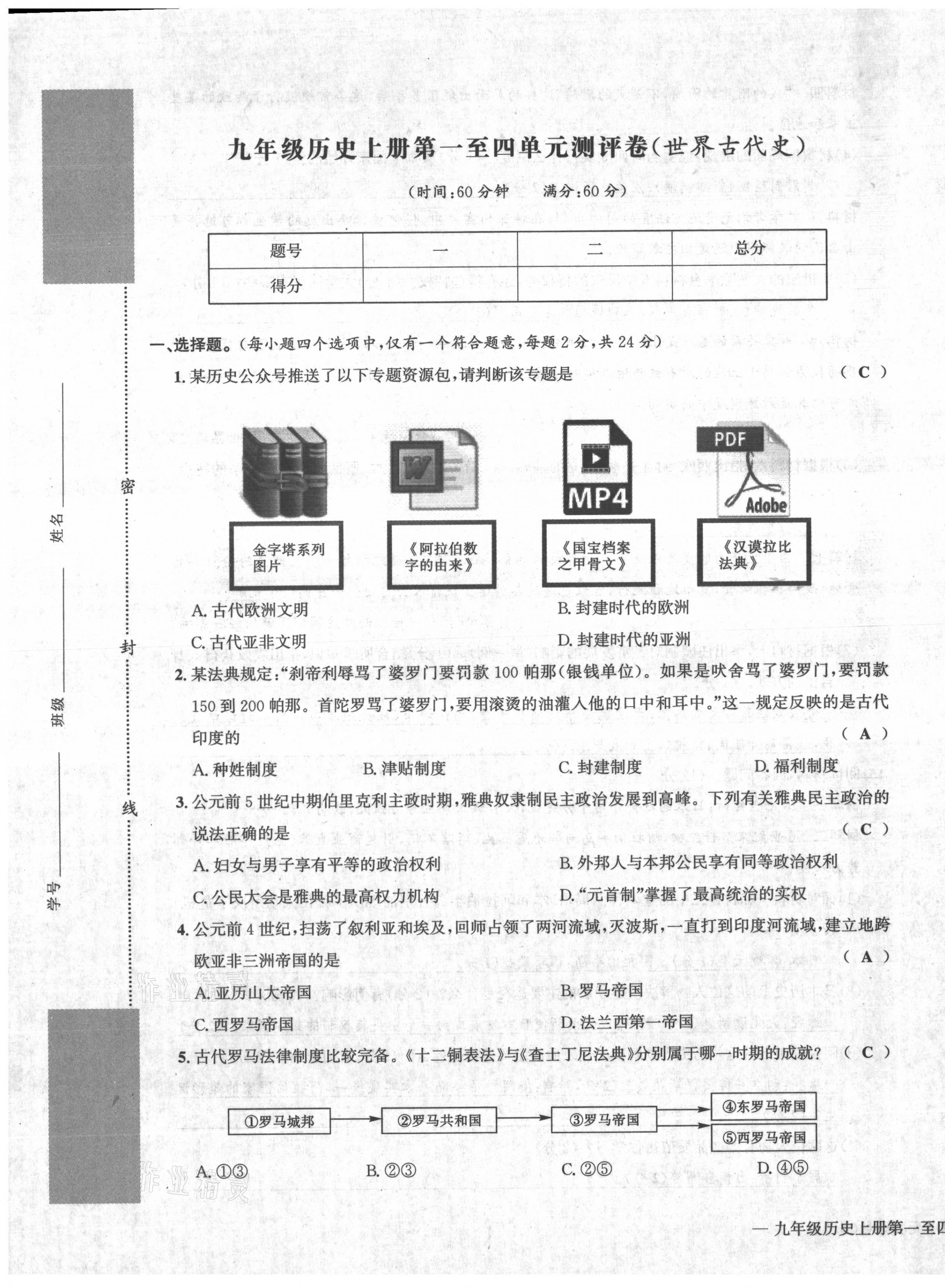 2021年学业评价测评卷九年级历史全一册人教版第1页