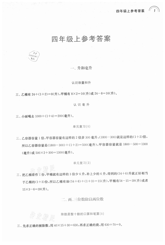 2021年口算心算速算小达人四年级数学上册苏教版参考答案第1页