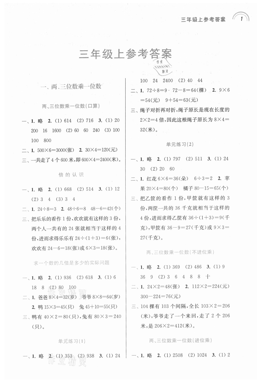 2021年口算心算速算小达人三年级数学上册苏教版参考答案第1页