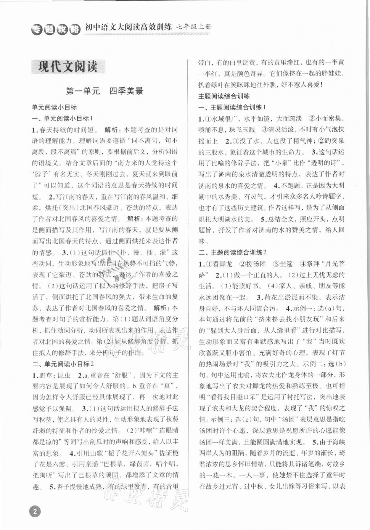 2021年初中语文大阅读高效训练七年级上册人教版浙江专版参考答案第1页