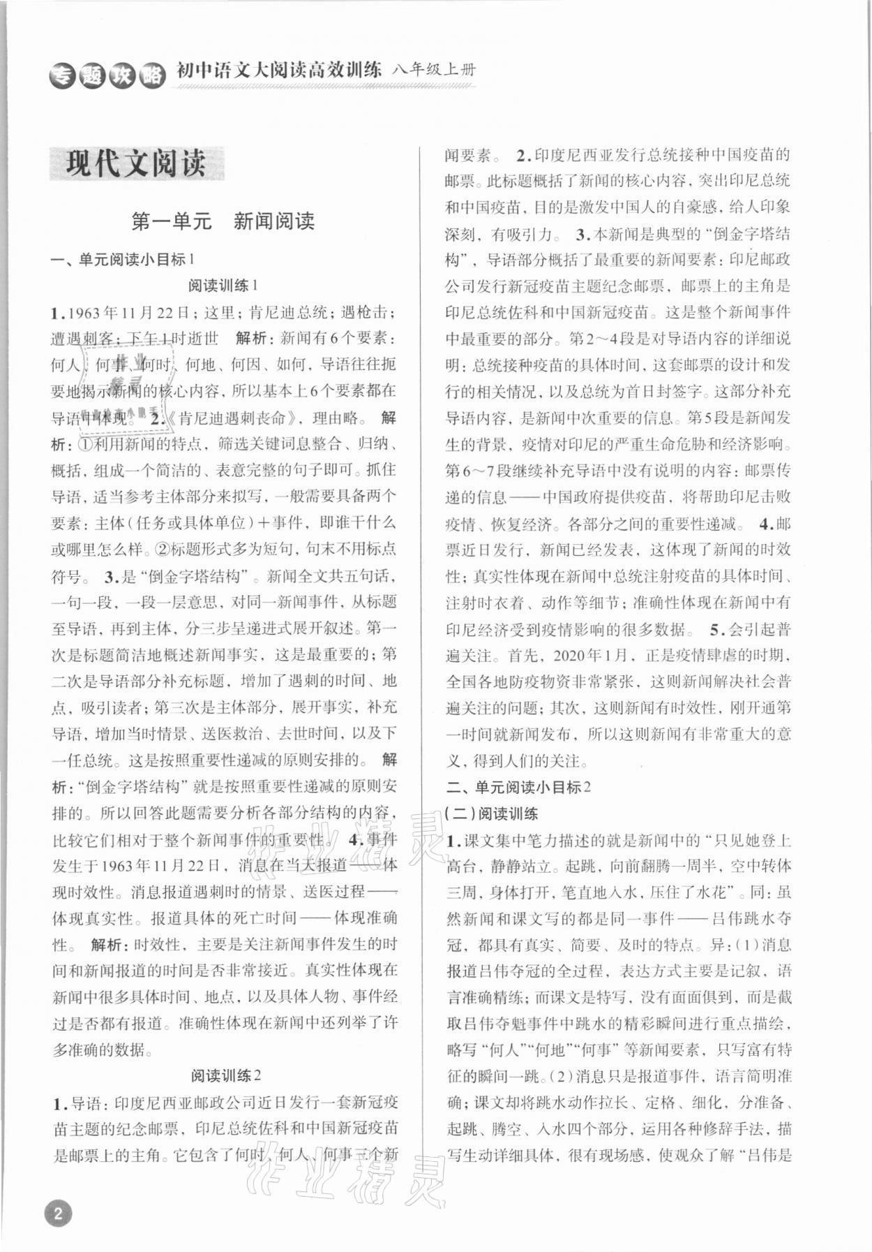 2021年大阅读高效训练八年级语文人教版浙江专版参考答案第1页