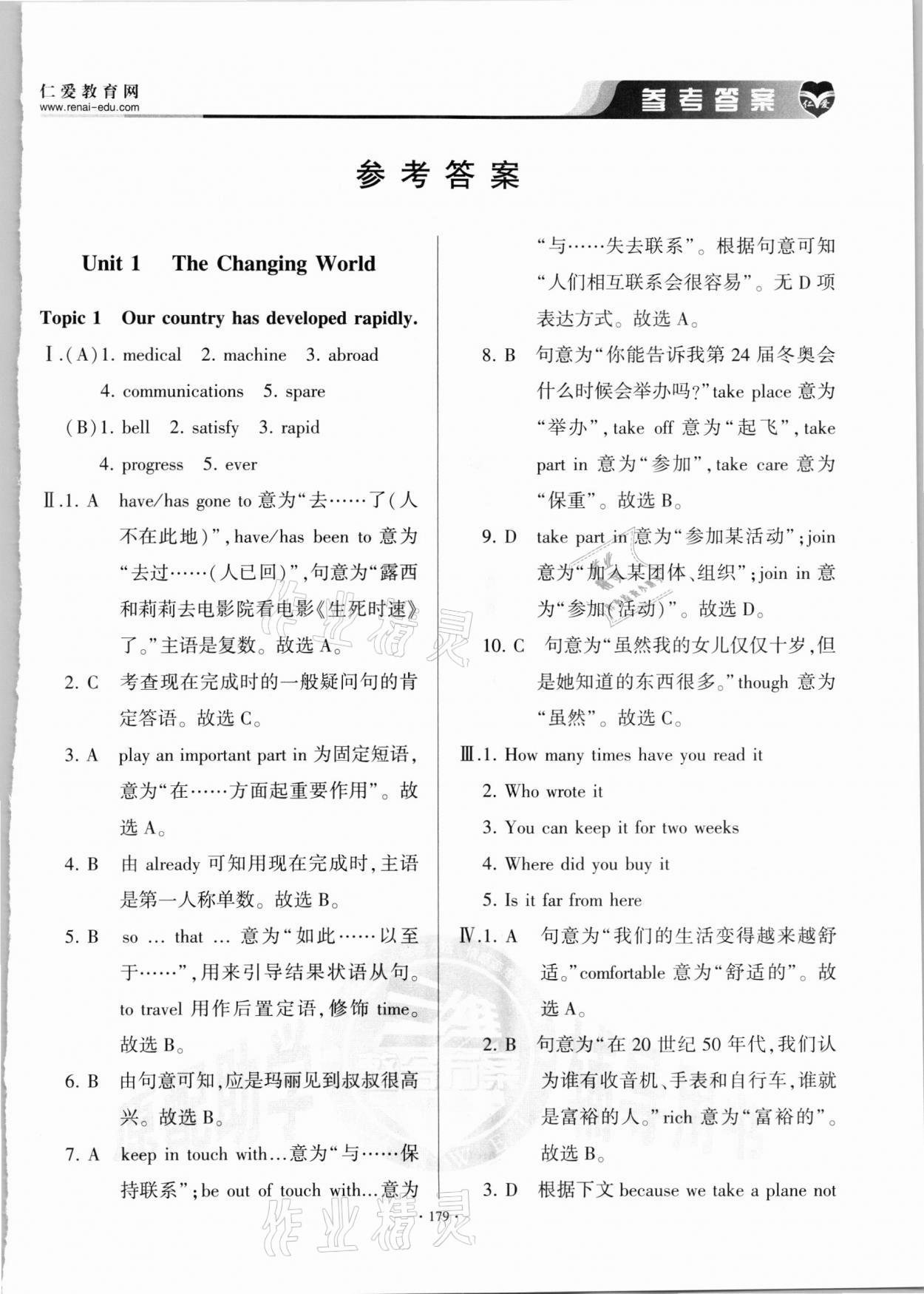 2021年仁爱英语基础训练九年级全一册仁爱版第1页