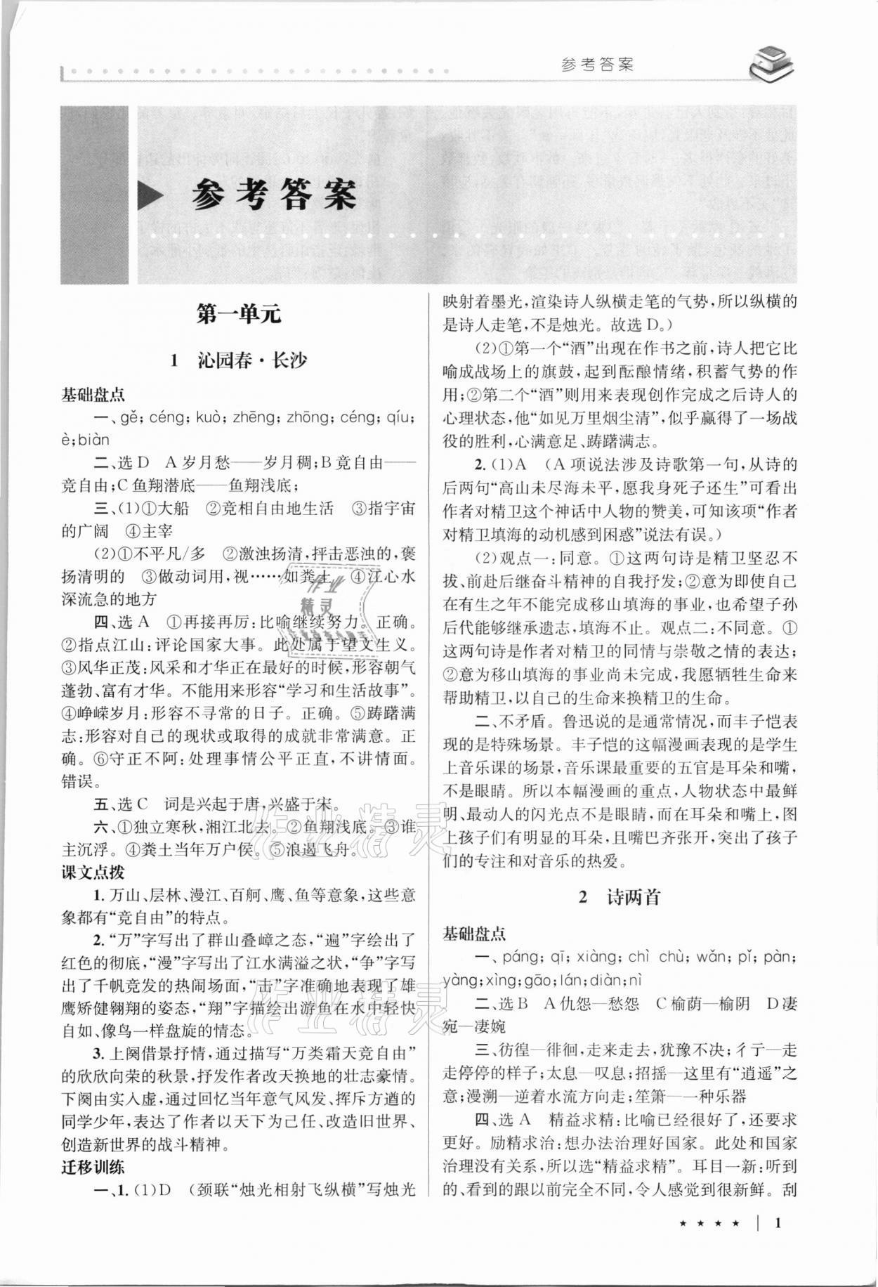2021年名校方案同步辅导与练习高中语文必修1人教版第1页