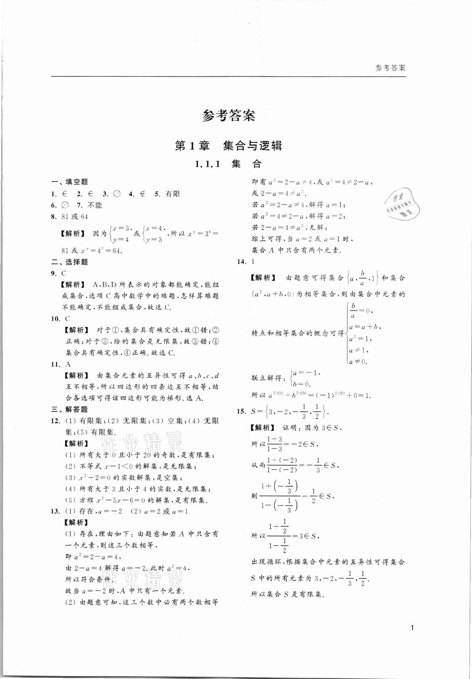 2021年上海双新双基课课练高中数学必修第一册第1页