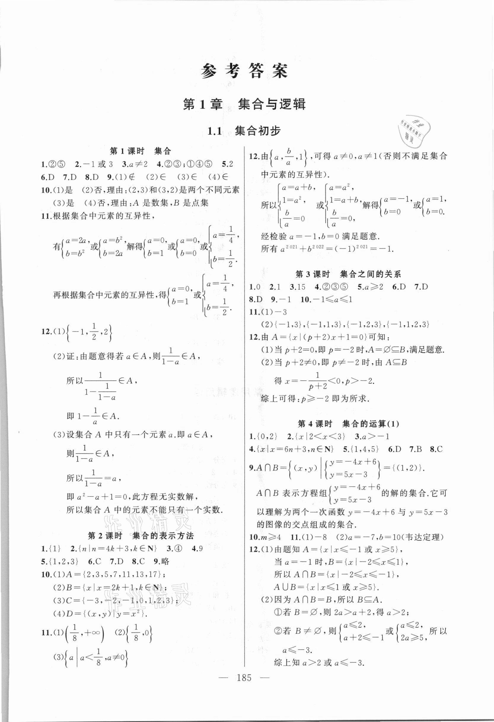 2021年导学先锋高中数学课课精练必修第一册第1页