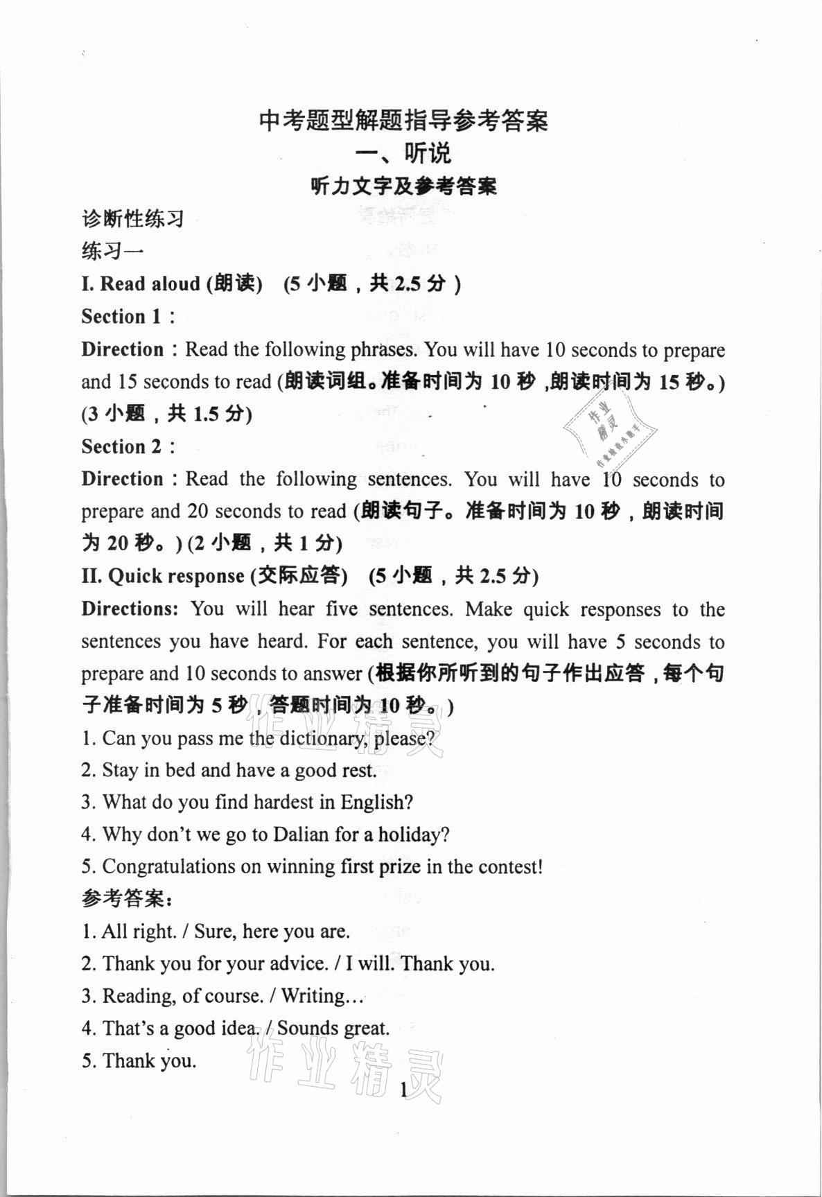2021年初中英语教学与评估第1页