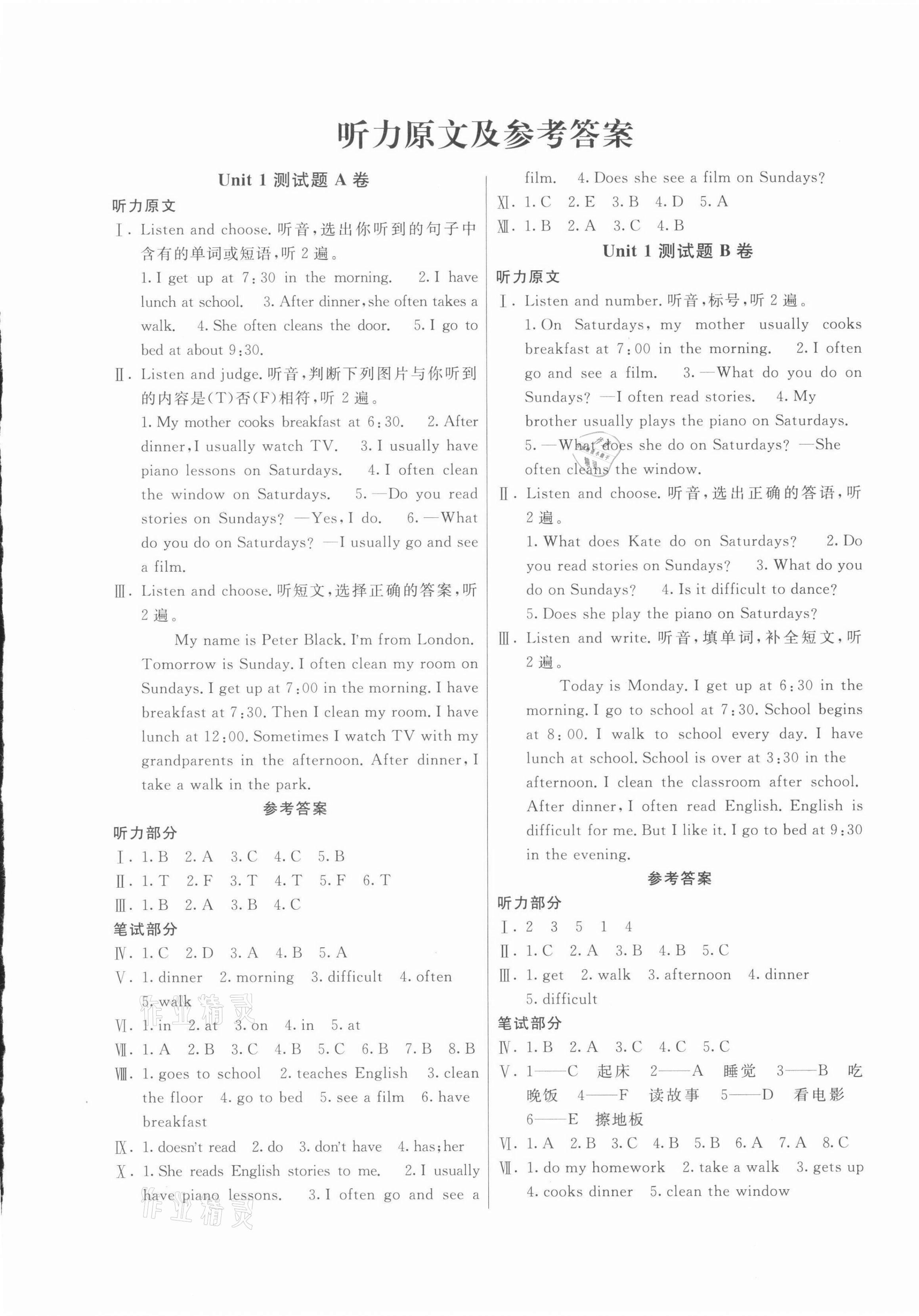 2021年优学1+1评价与测试六年级英语上册人教精通版第1页
