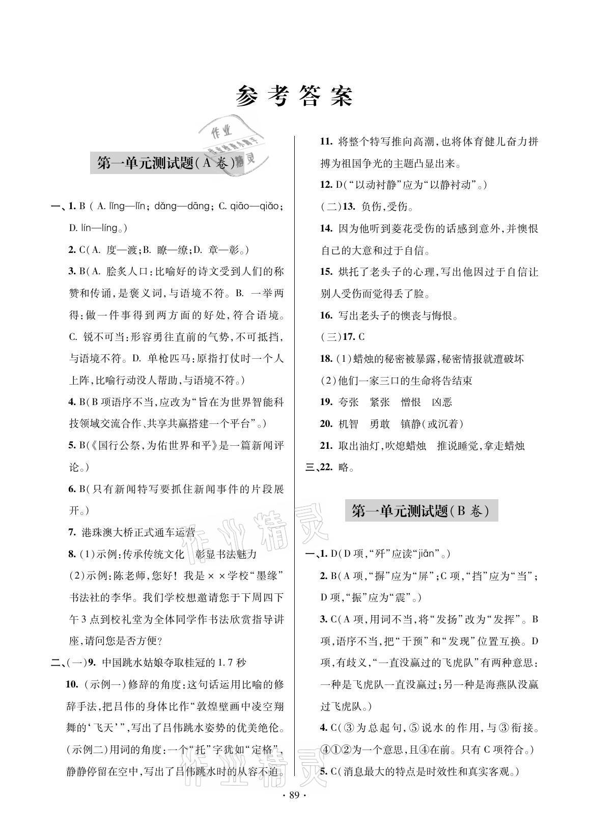 2021年单元自测试卷八年级语文上册人教版参考答案第1页