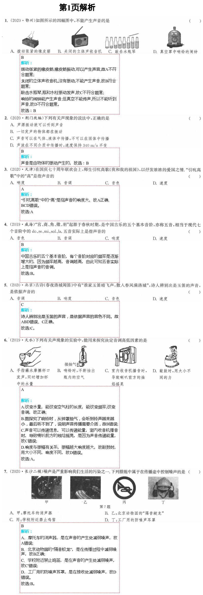 2021年通城学典课时作业本八年级物理上册苏科版江苏专版参考答案第1页