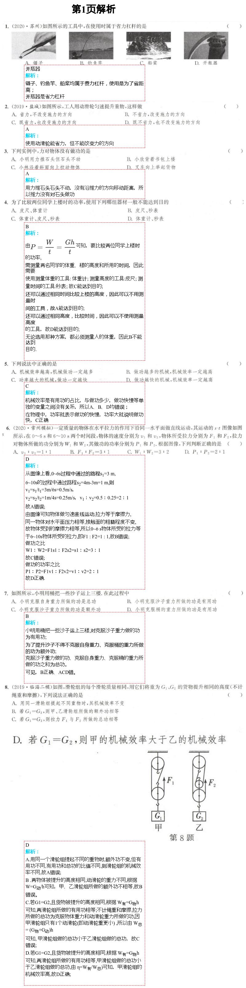 2021年通城学典课时作业本九年级物理上册苏科版江苏专用第1页