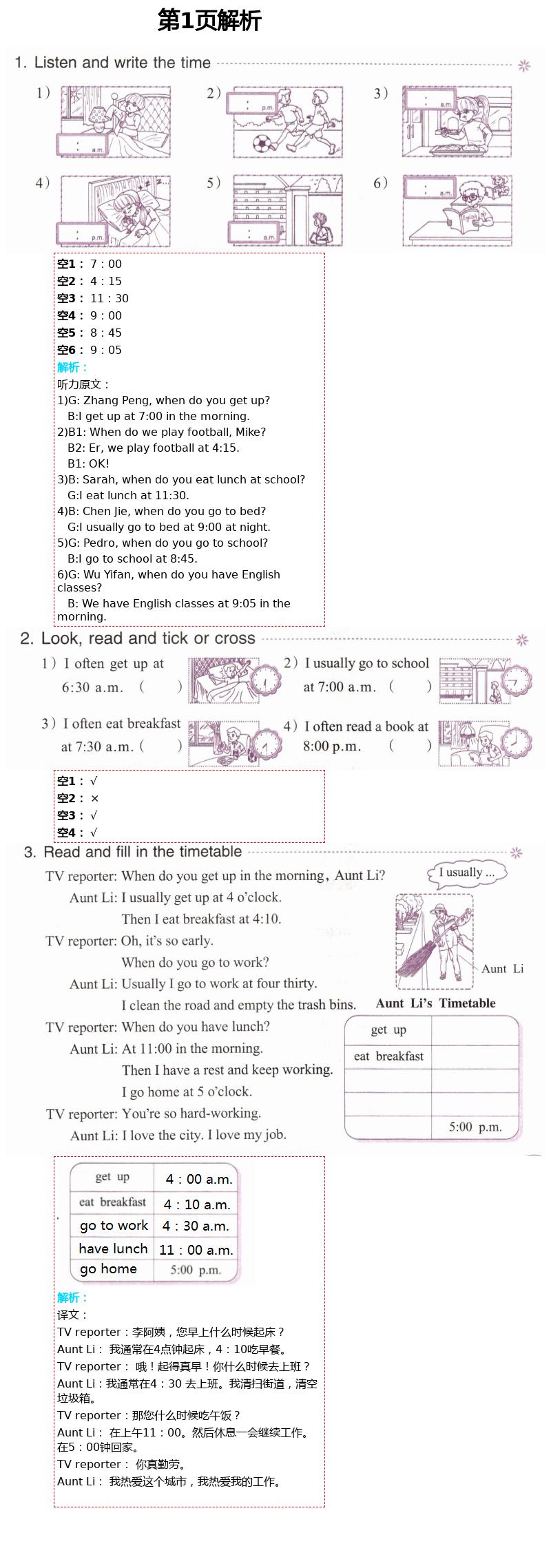2021年英语作业本五年级下册人教版浙江教育出版社第1页
