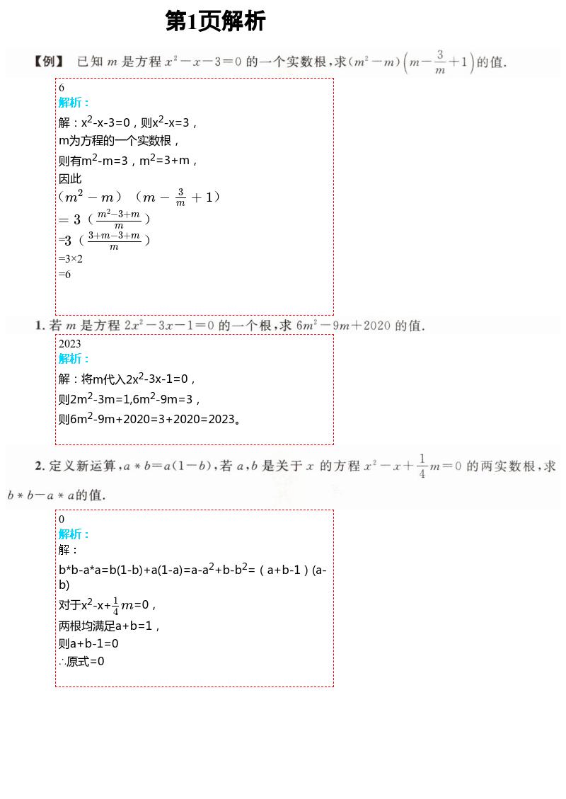 2021年勤学早直播课堂九年级数学上册人教版武汉专用参考答案第1页