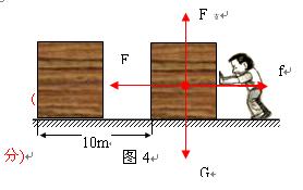 如图所示的水平地面上.一个底面积为0.16m2.重为400N的物体.在200N的水平推力作用下.20s内匀速前进了10m.求 1 画出物体的受力示意图 2 物体对地面的压强是多大