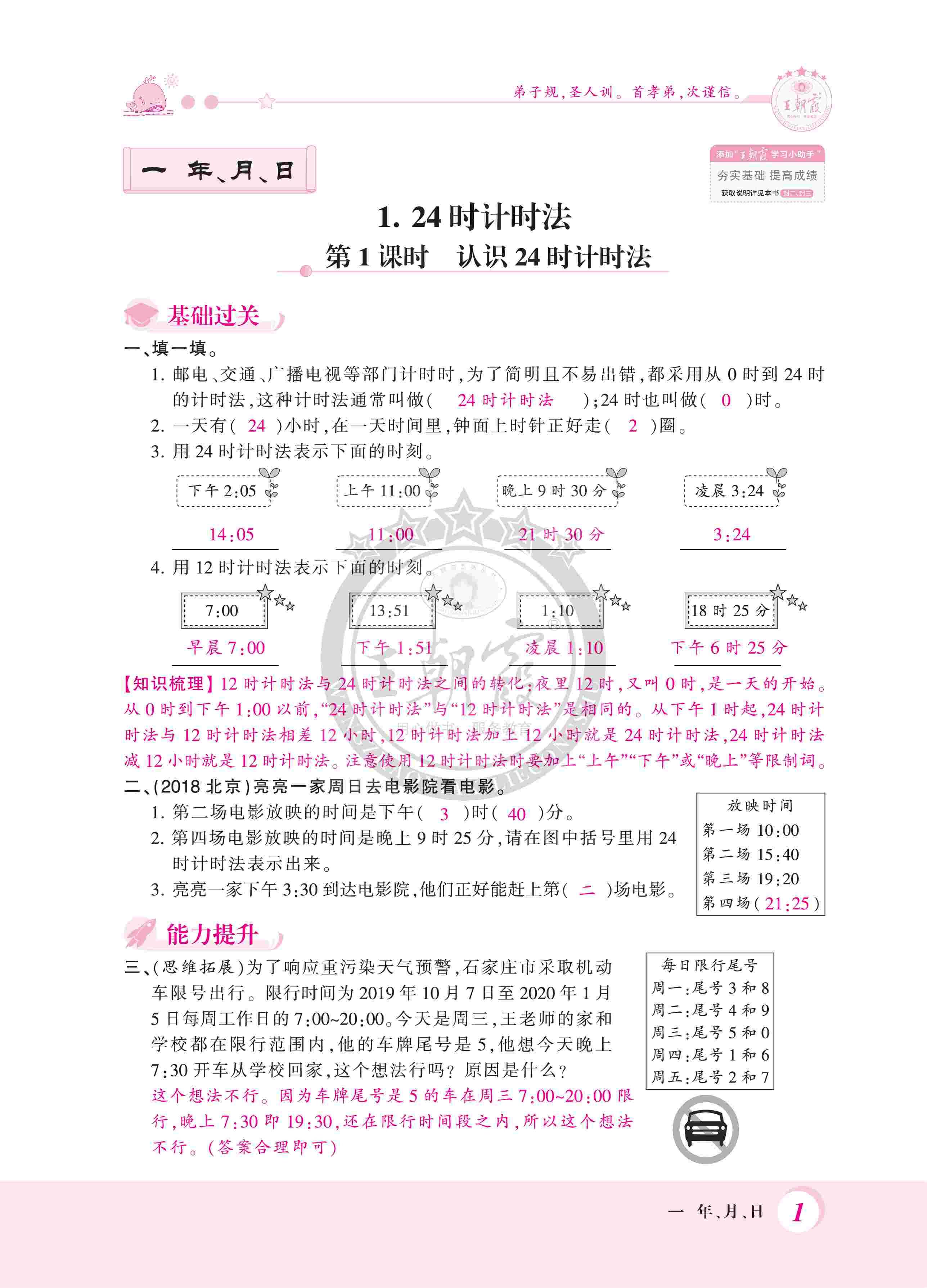 2020年創維新課堂三年級數學下冊冀教版第1頁