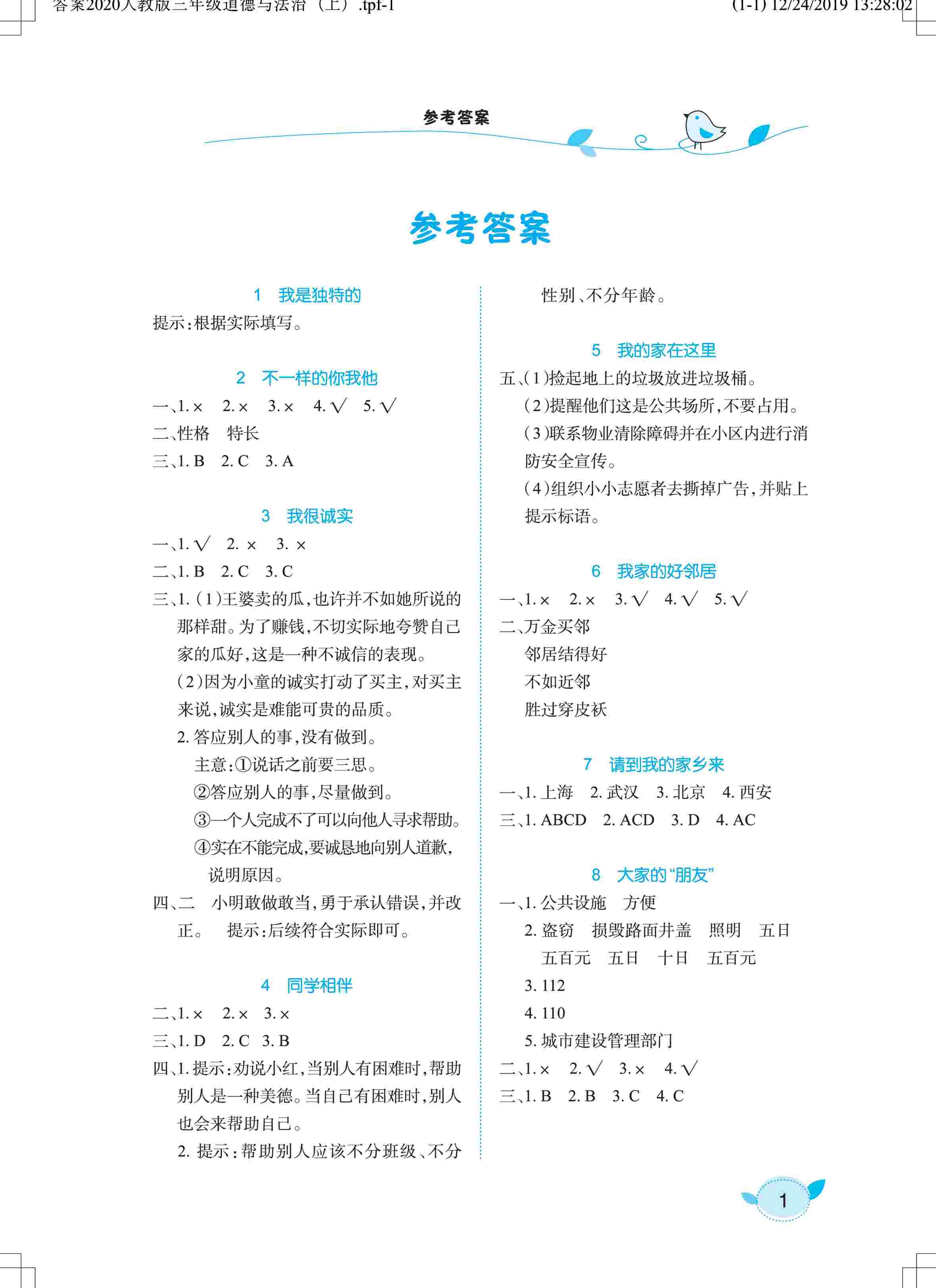 2020年长江作业本课堂作业 道德与法治 3下(人教版)第1页