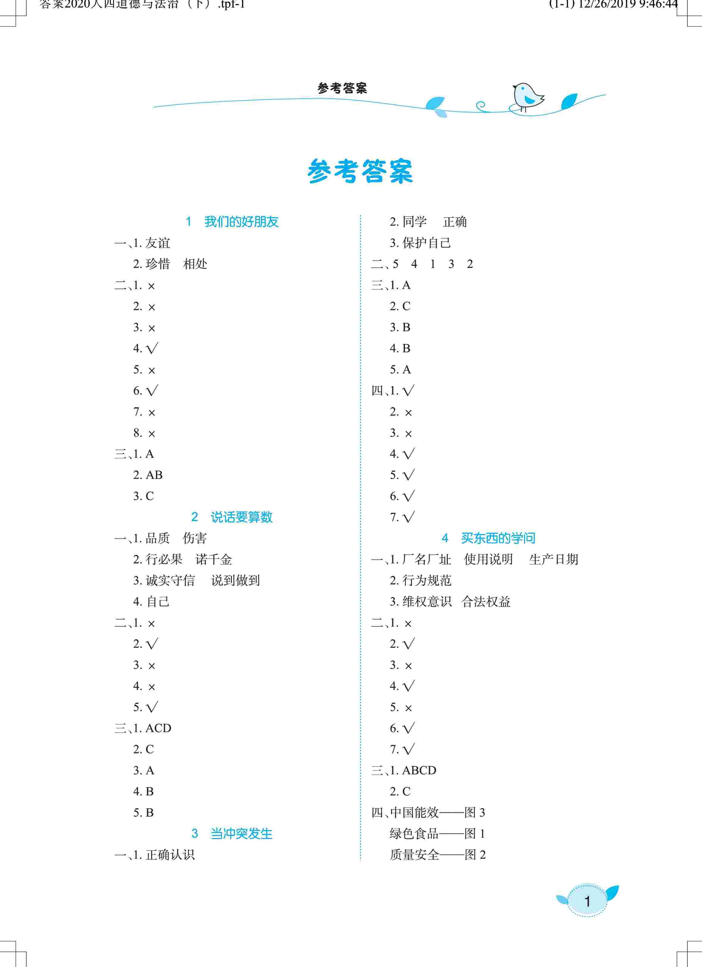 长江作业本课堂作业 道德与法治 4下(人教版)第1页
