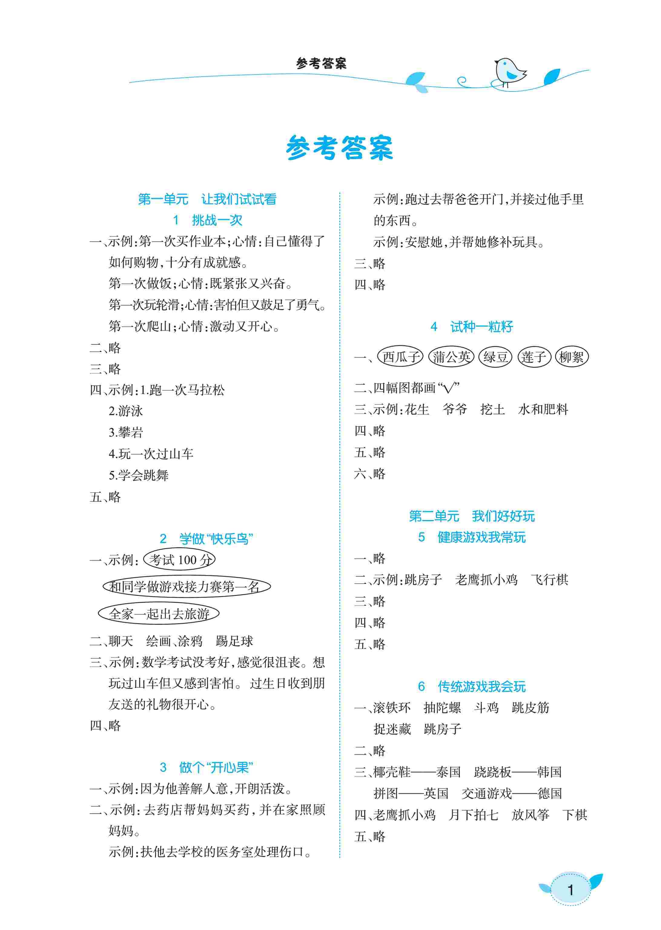 长江作业本课堂作业 道德与法治2下(人教版)第1页